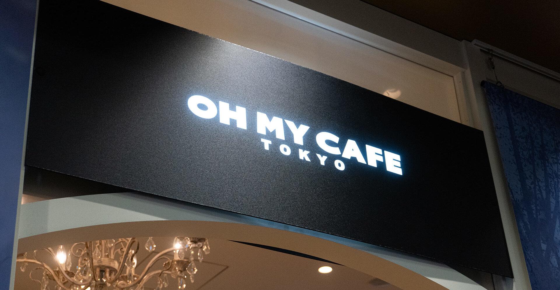 オーマイカフェ