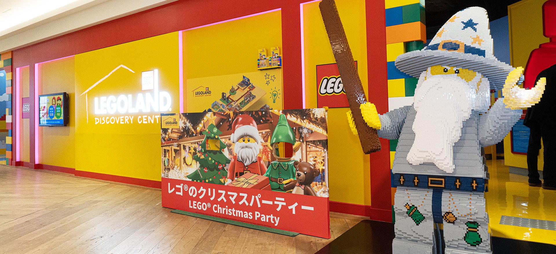レゴランド・クリスマスパーティー・入り口