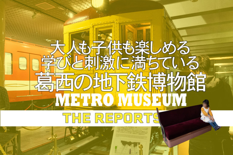 地下鉄博物館バナー