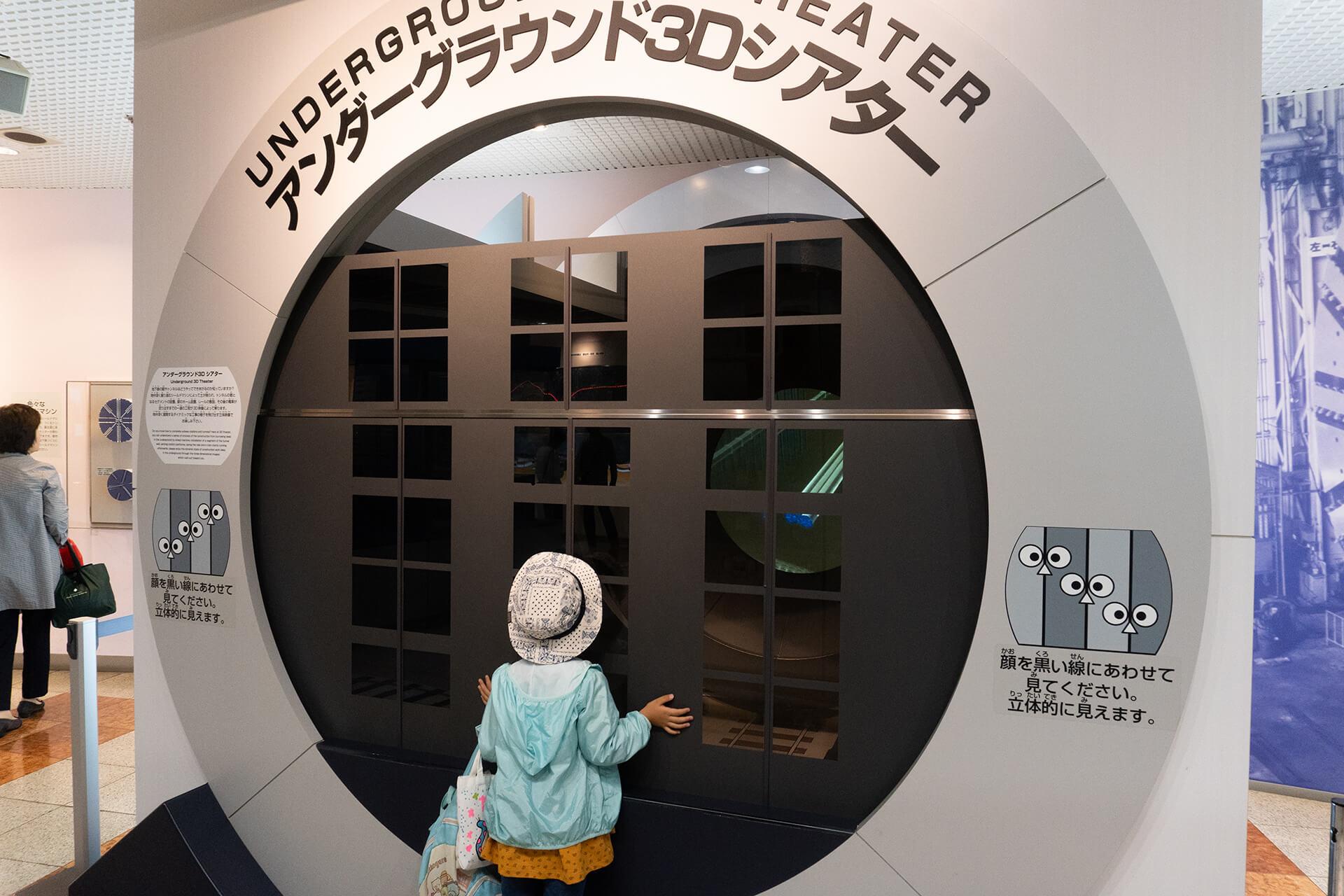 地下鉄博物館ドリルシアター