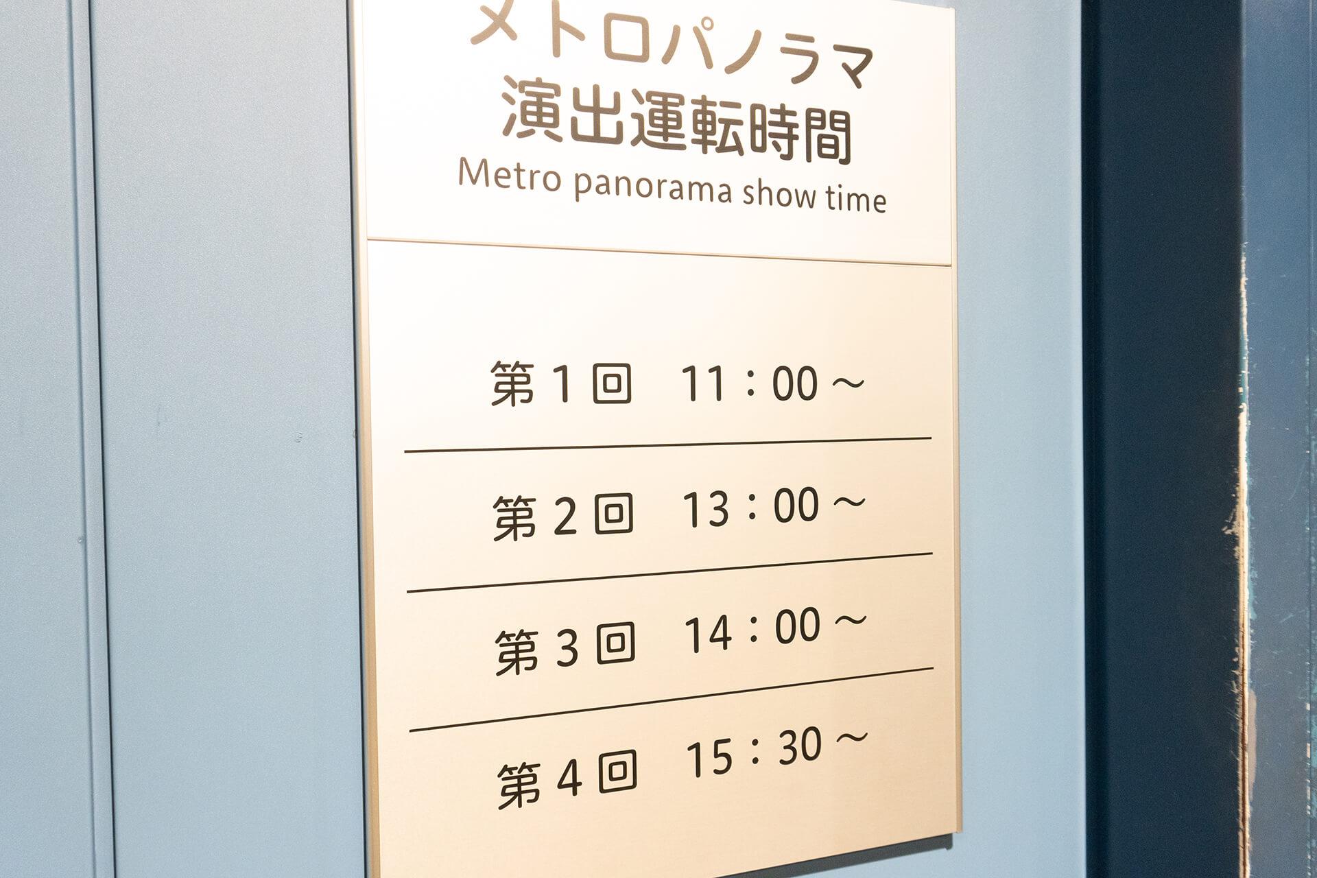 地下鉄博物館Nケージ