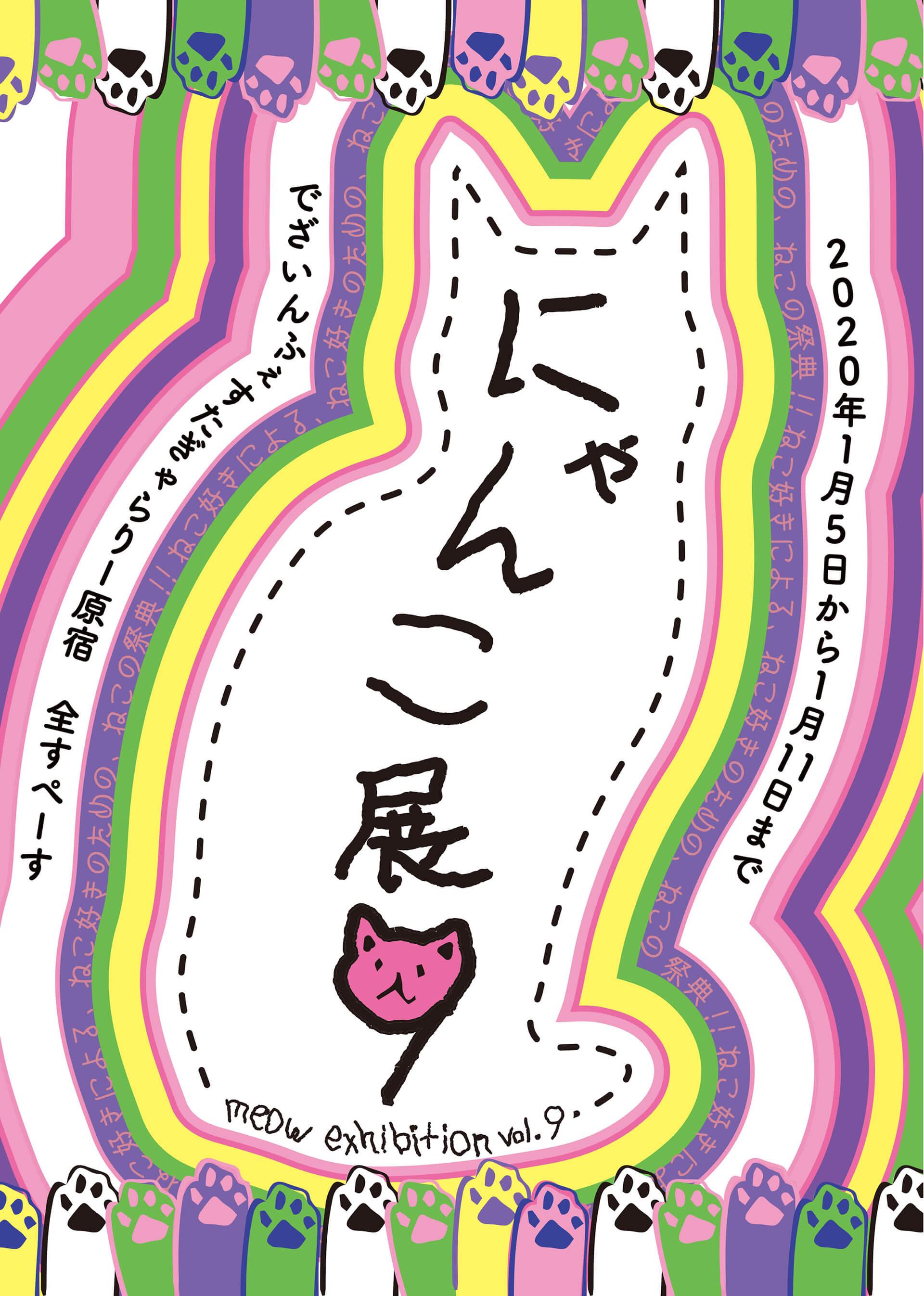 にゃんこ展9バナー
