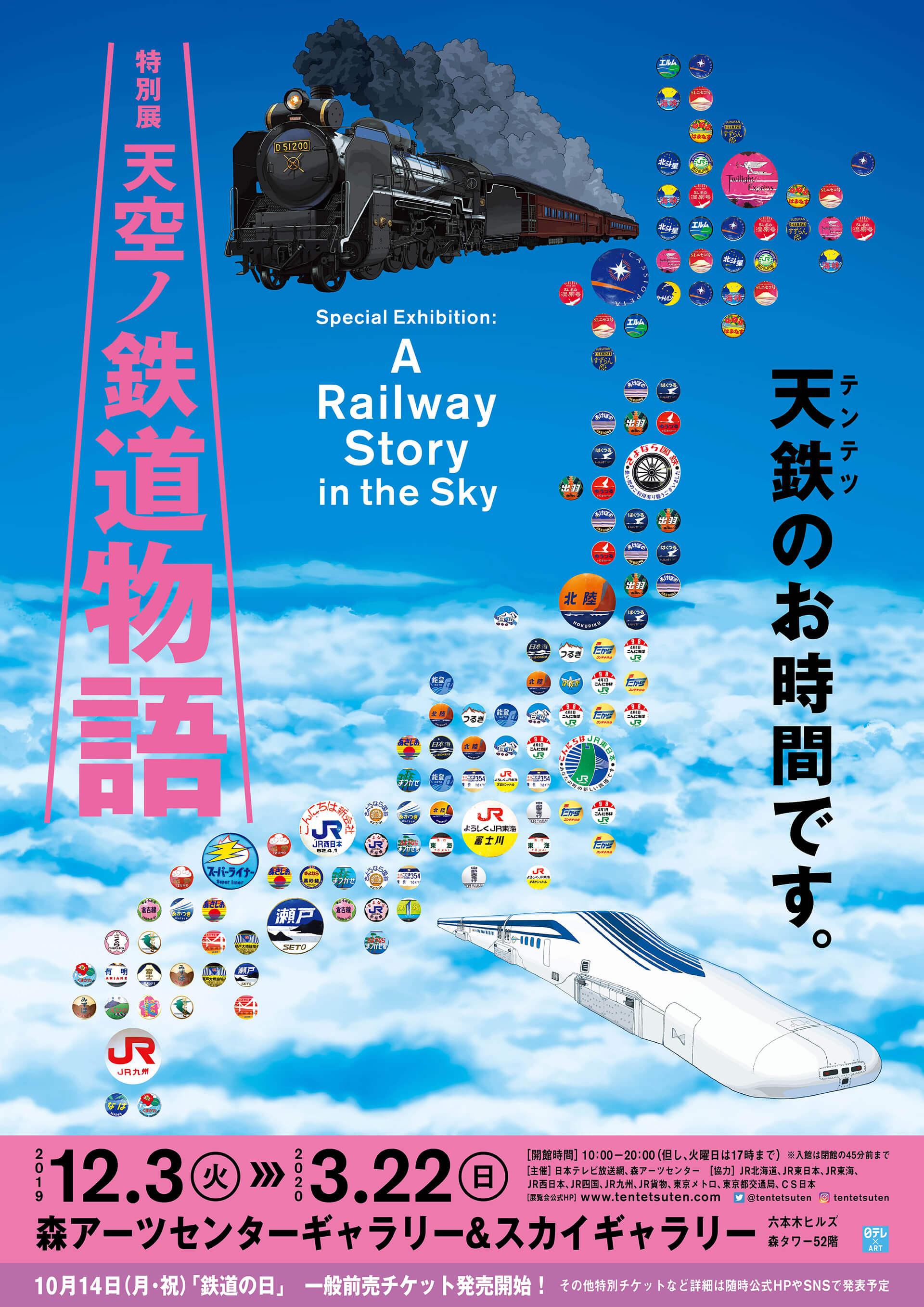 特別展 天空ノ鉄道物語ポスター