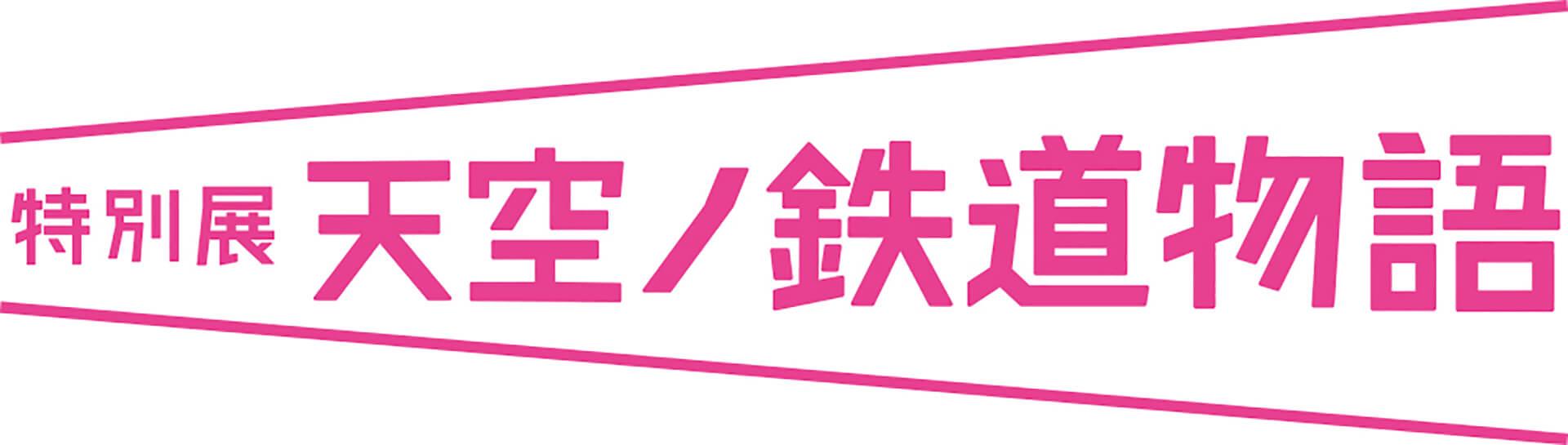 特別展 天空ノ鉄道物語ロゴ