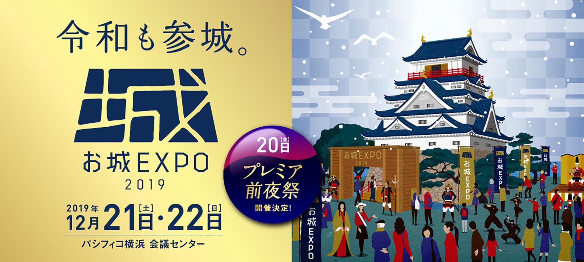 お城EXPO 2019バナー