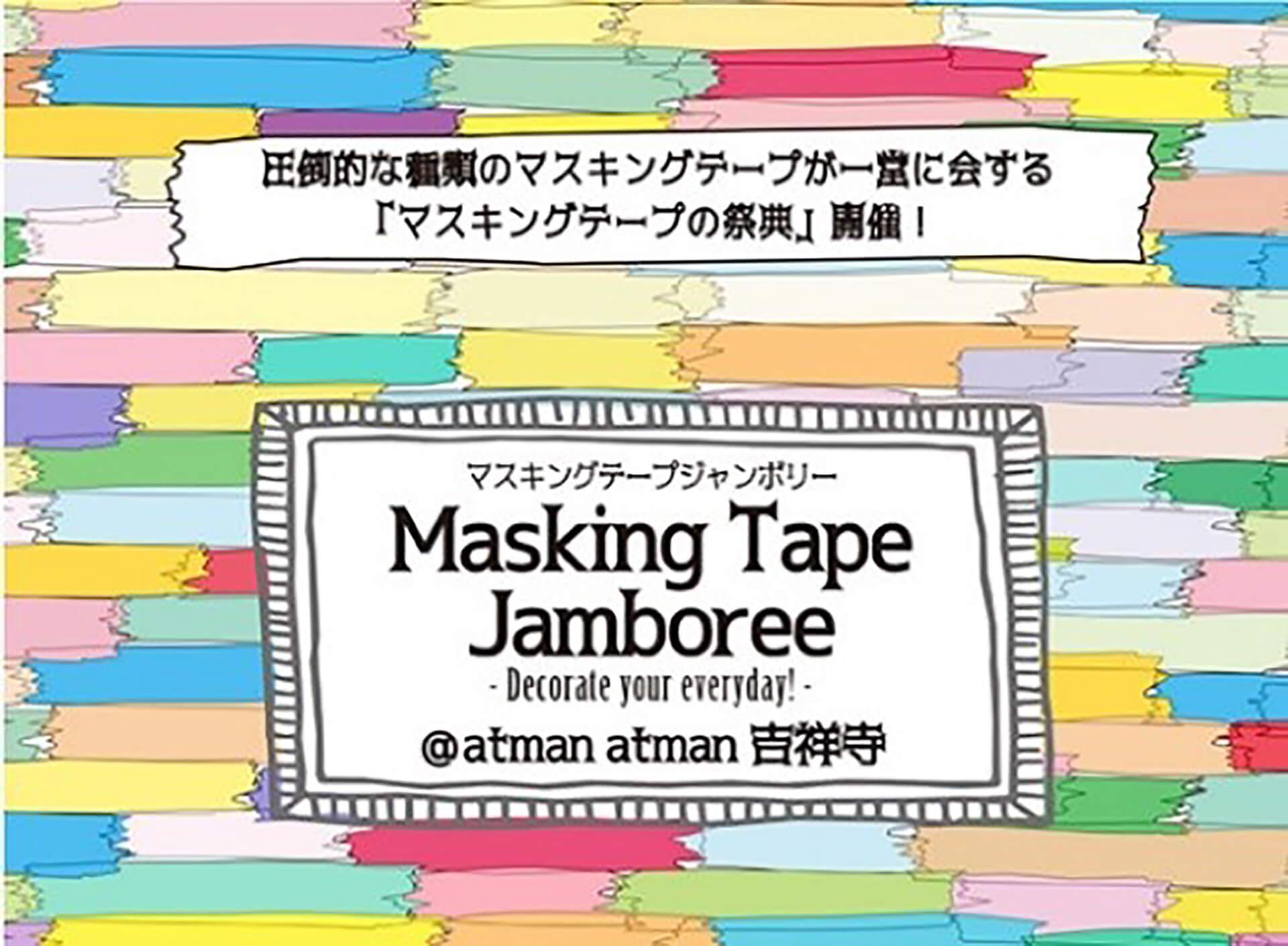 マスキングテープジャンボリーバナー