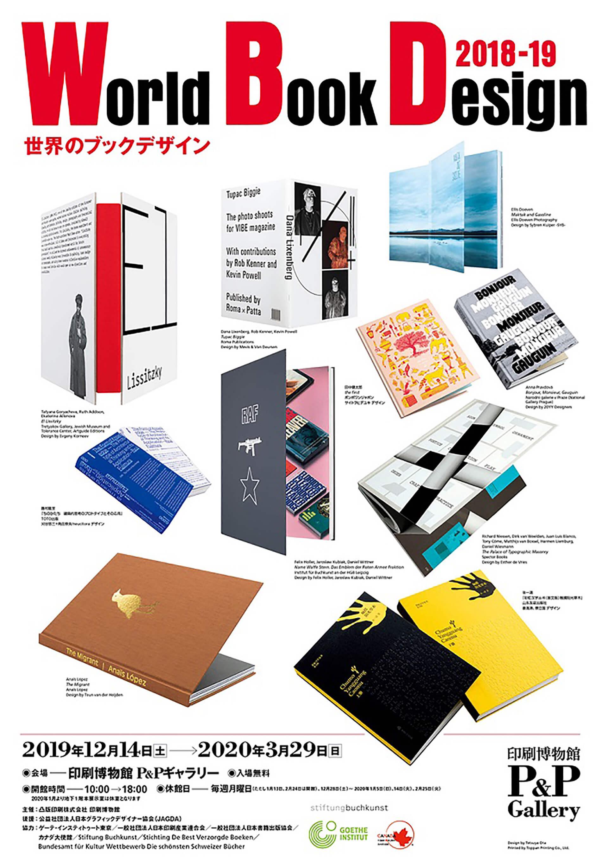 世界のブックデザイン2018-19・ポスター