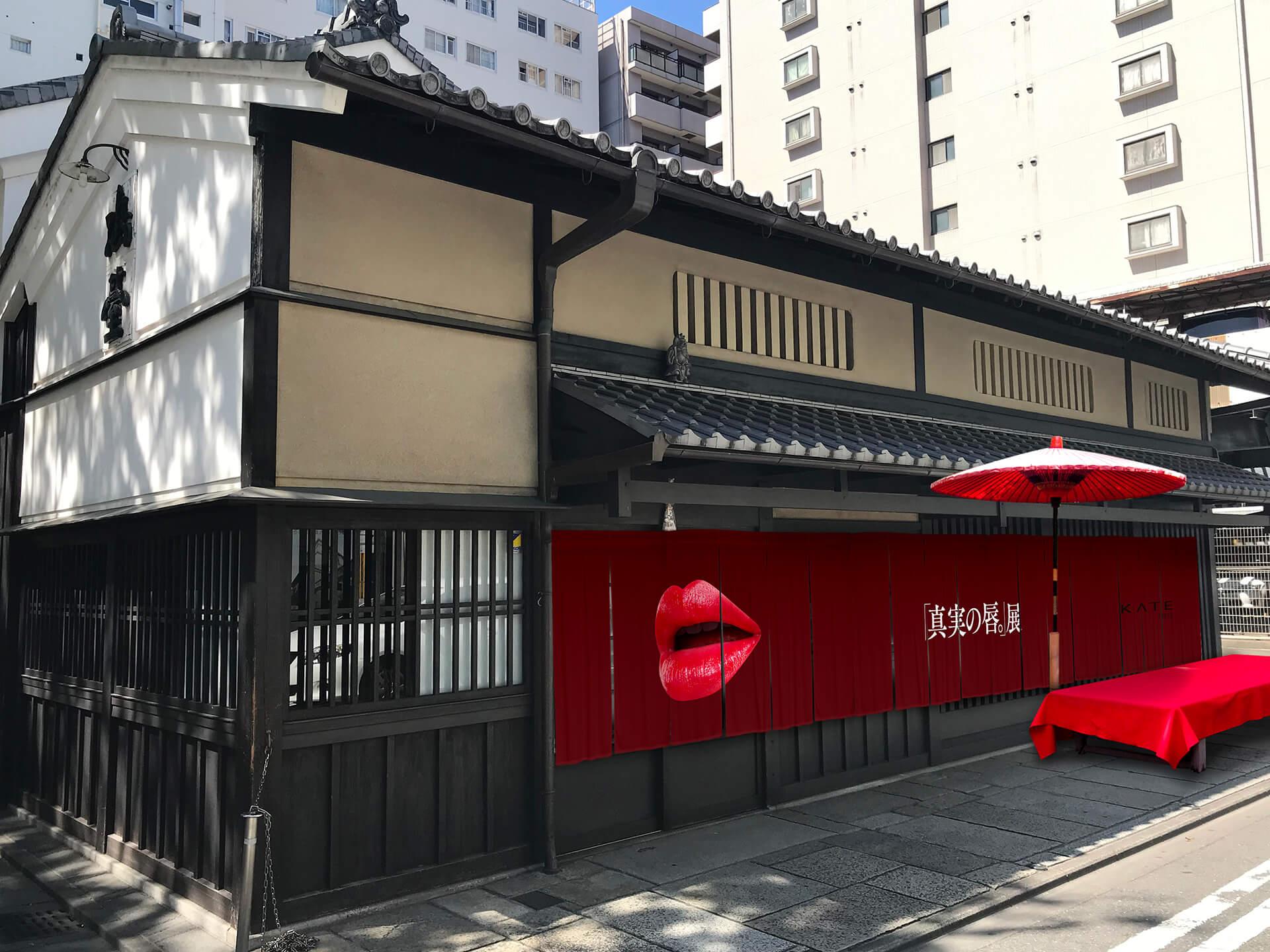 「真実の唇。」展・京都会場