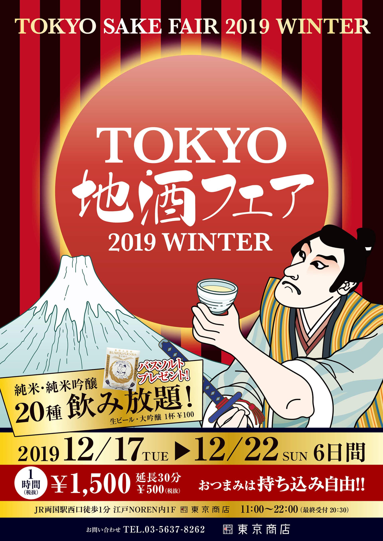 東京地酒フェア・ポスター