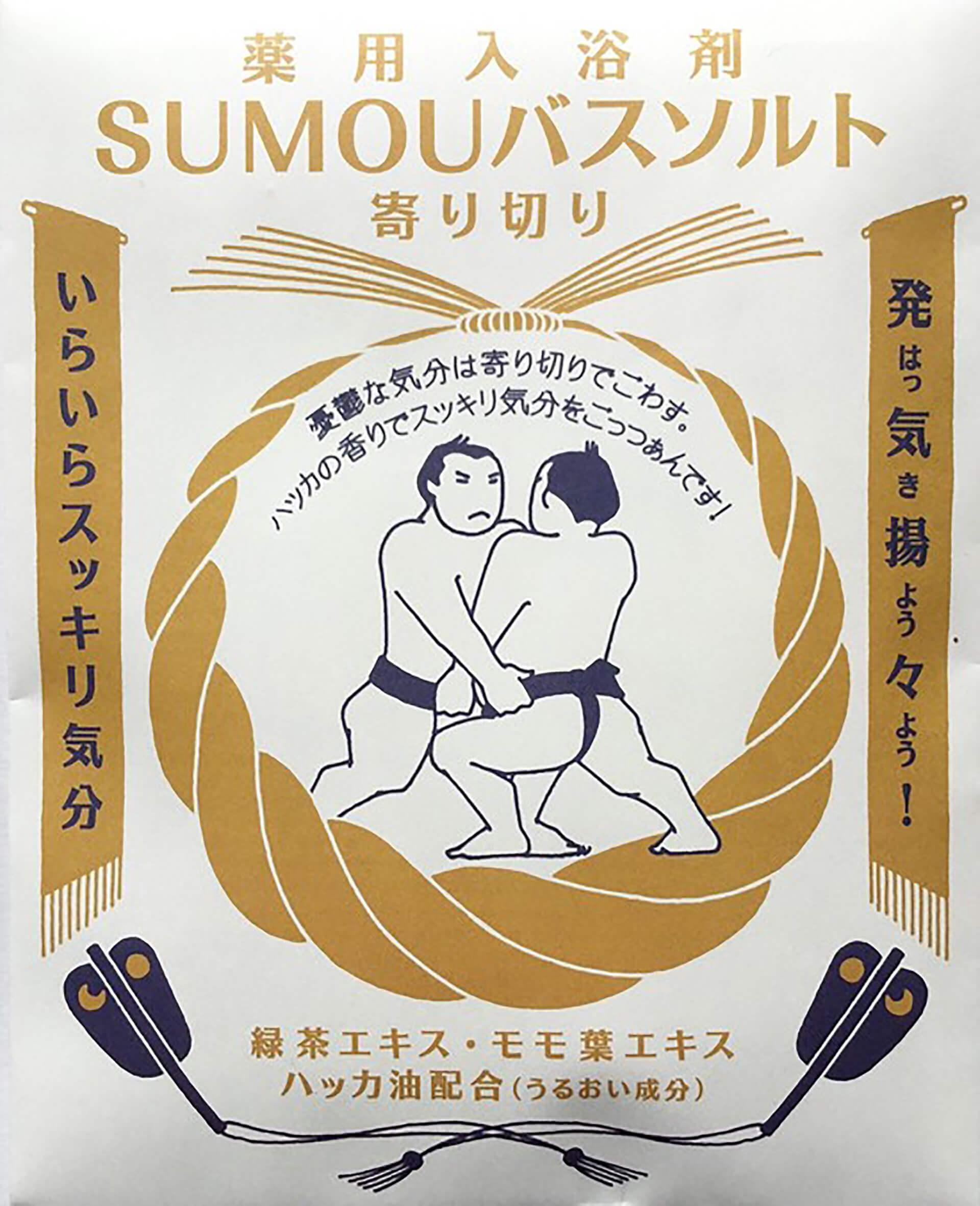 相撲バスソルト