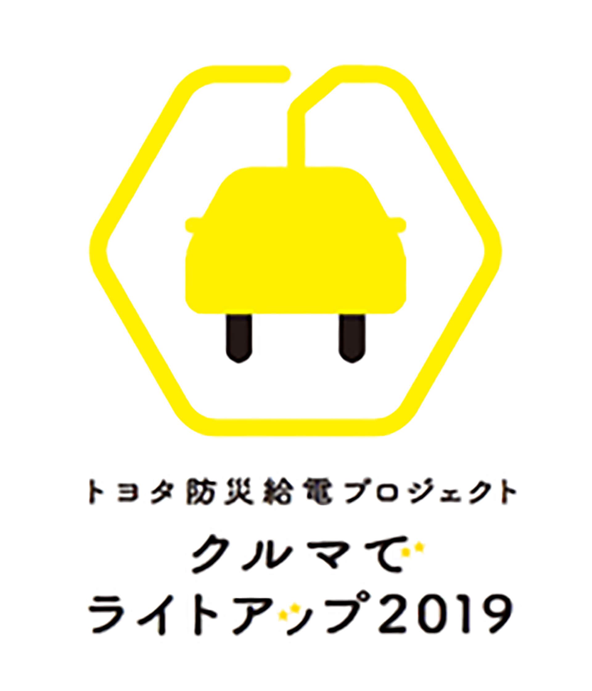 クルマでライトアップ2019ロゴ