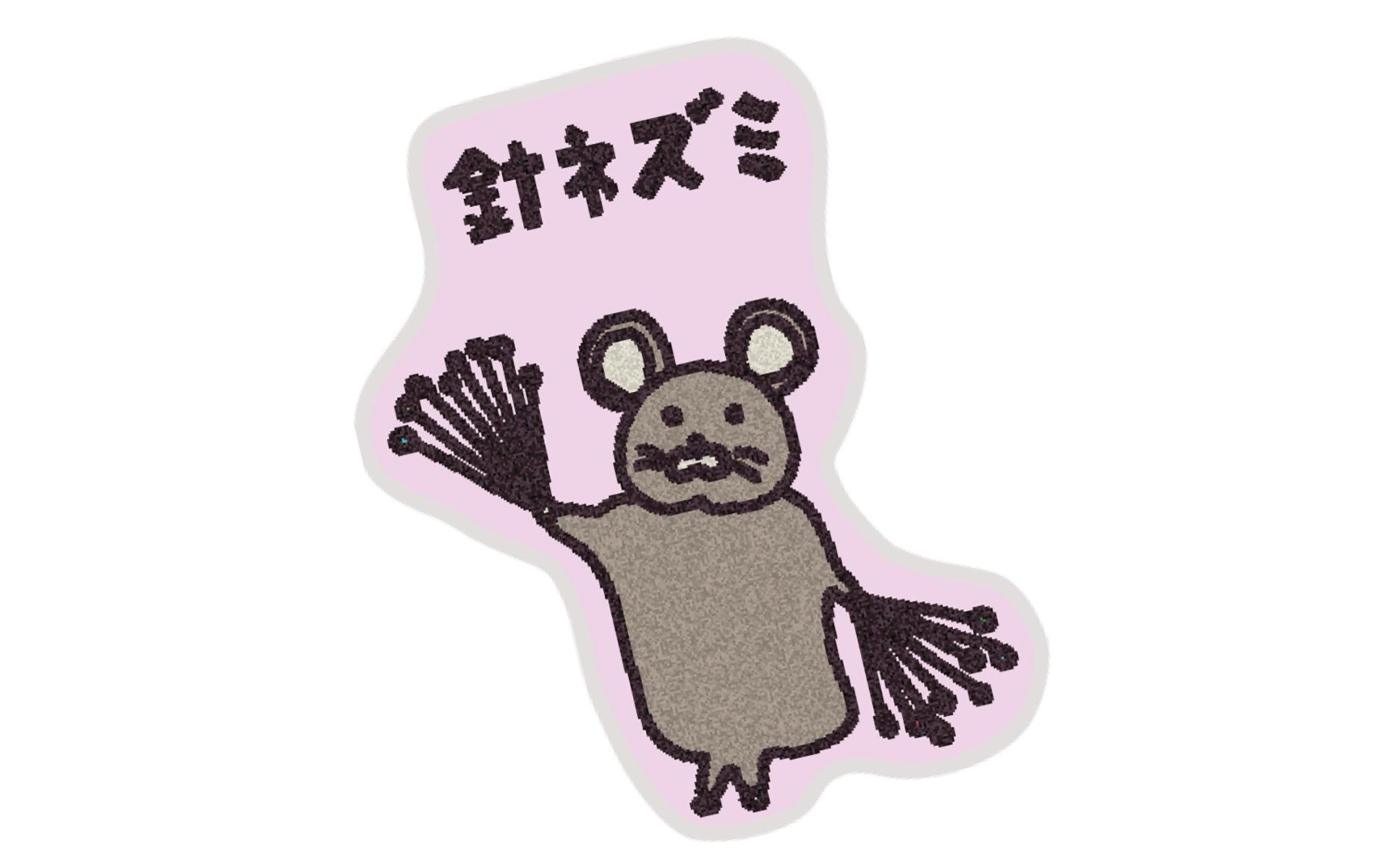 針ネズミ 刺繍バッチ ¥1,200