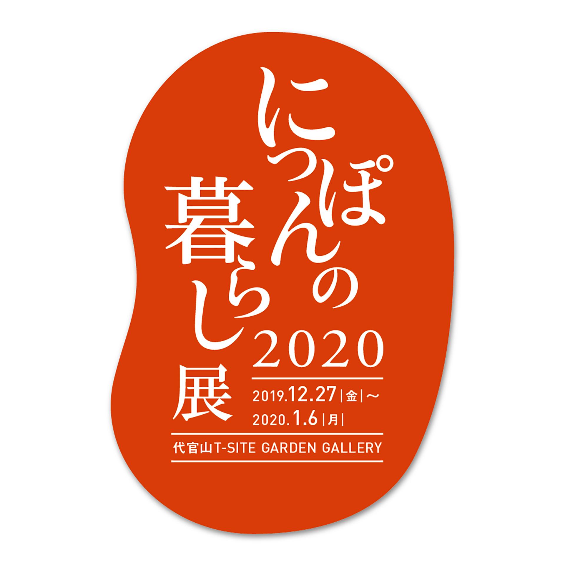 にっぽんの暮らし展2020バナー