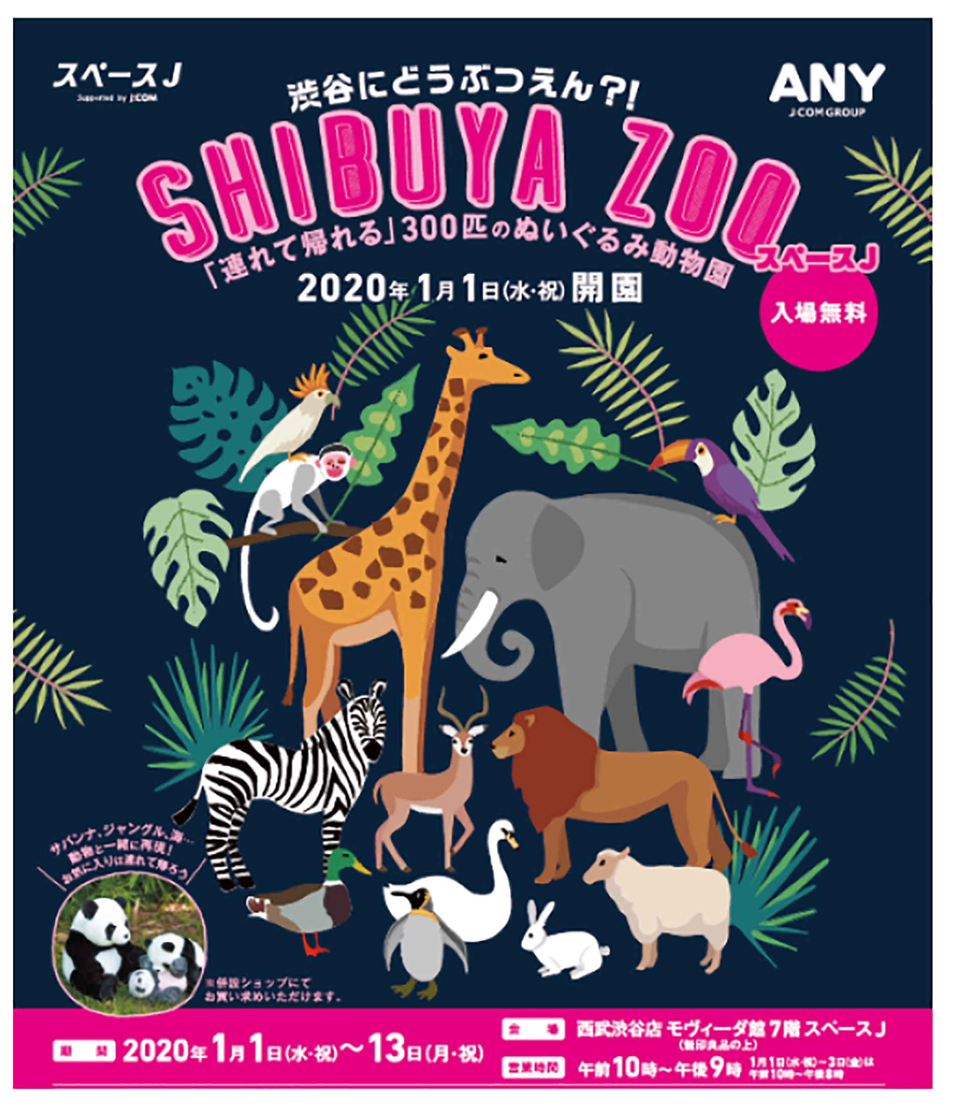 SHIBUYA ZOO スペースJバナー