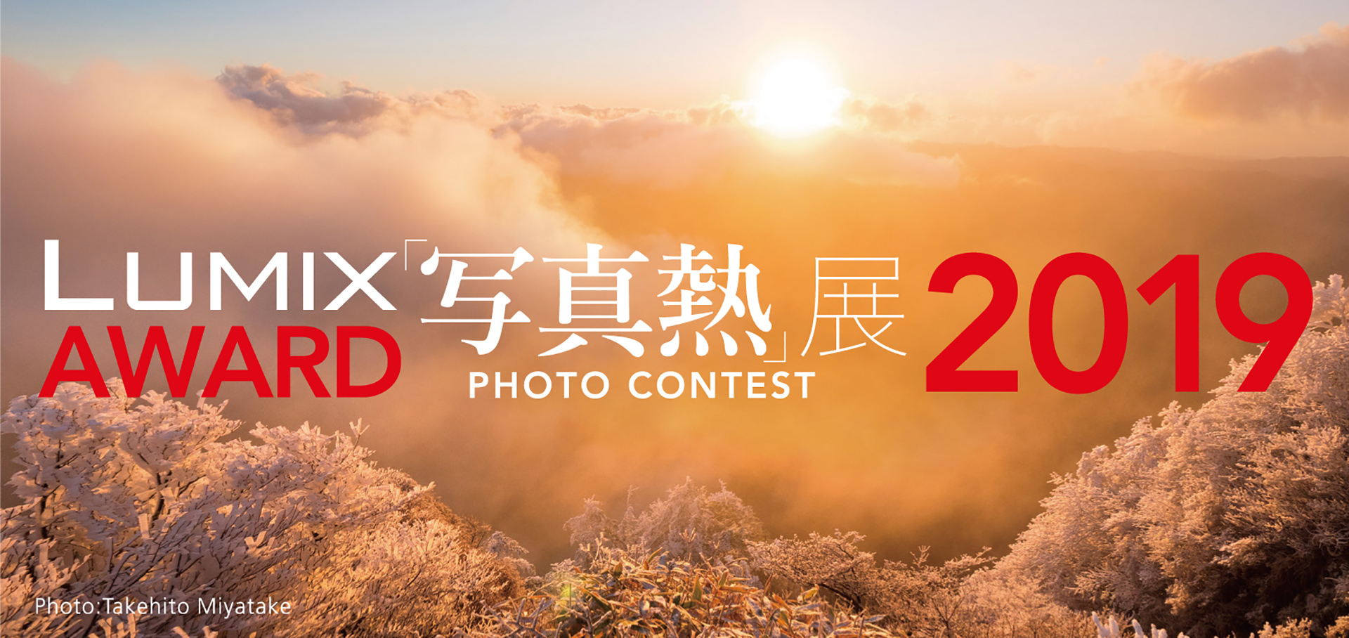 LUMIX AWARD 2019『写真熱』展バナー
