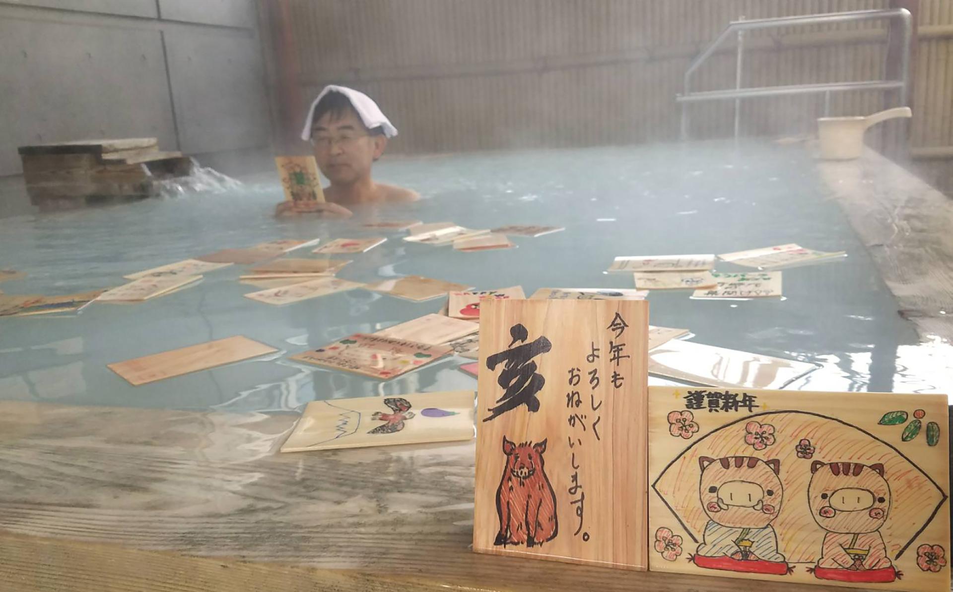 100の年賀状風呂
