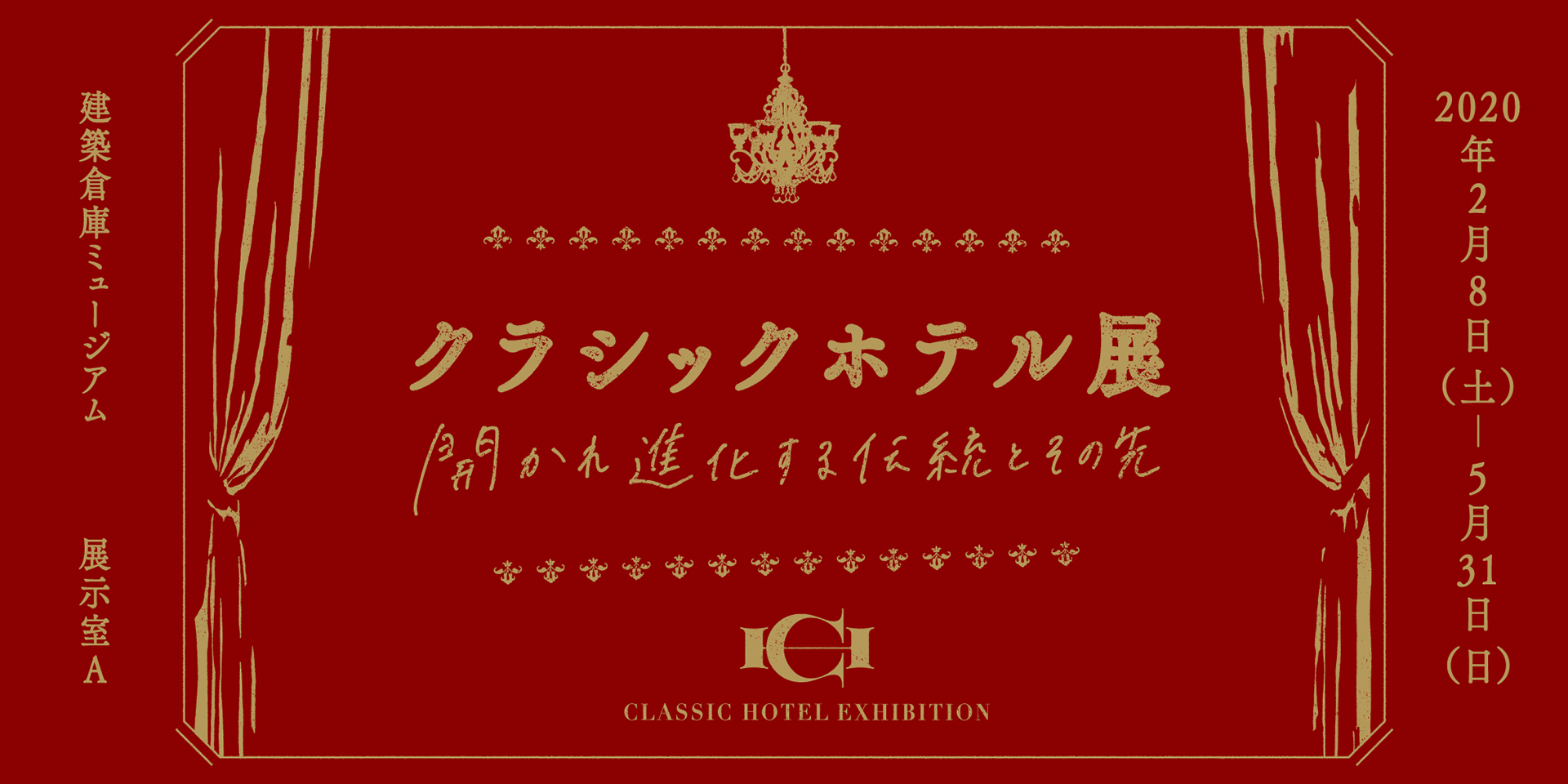 クラシックホテル展 -開かれ進化する伝統とその先-バナー