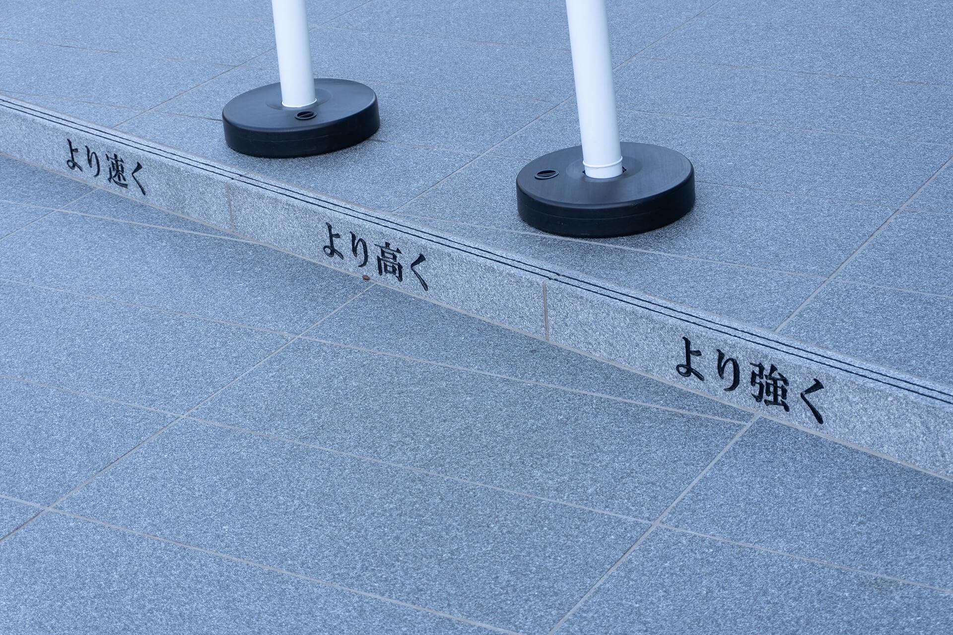日本オリンピックミュージアム・