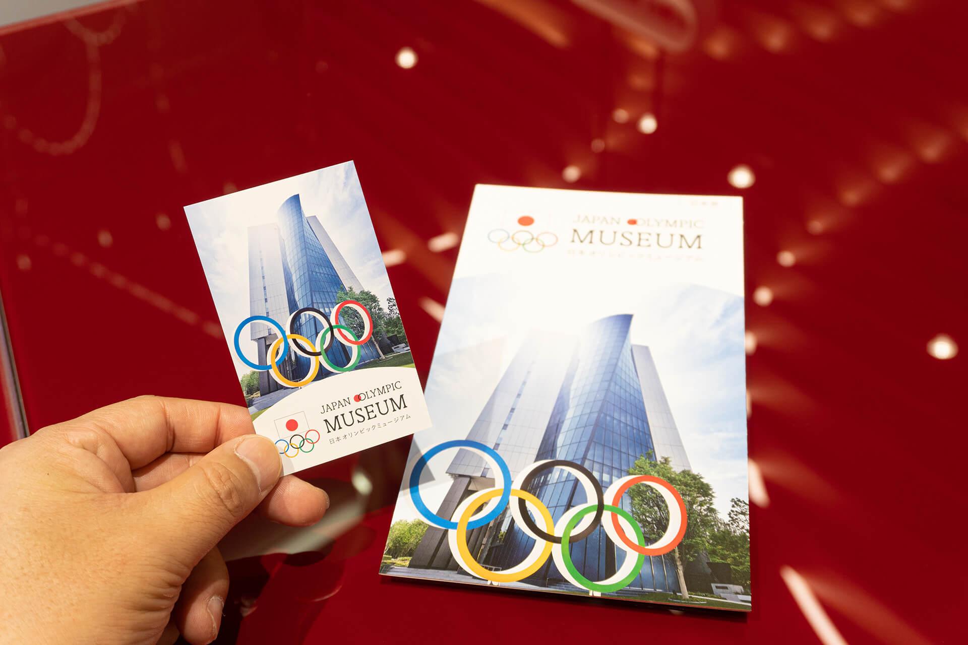 日本オリンピックミュージアム・入場券
