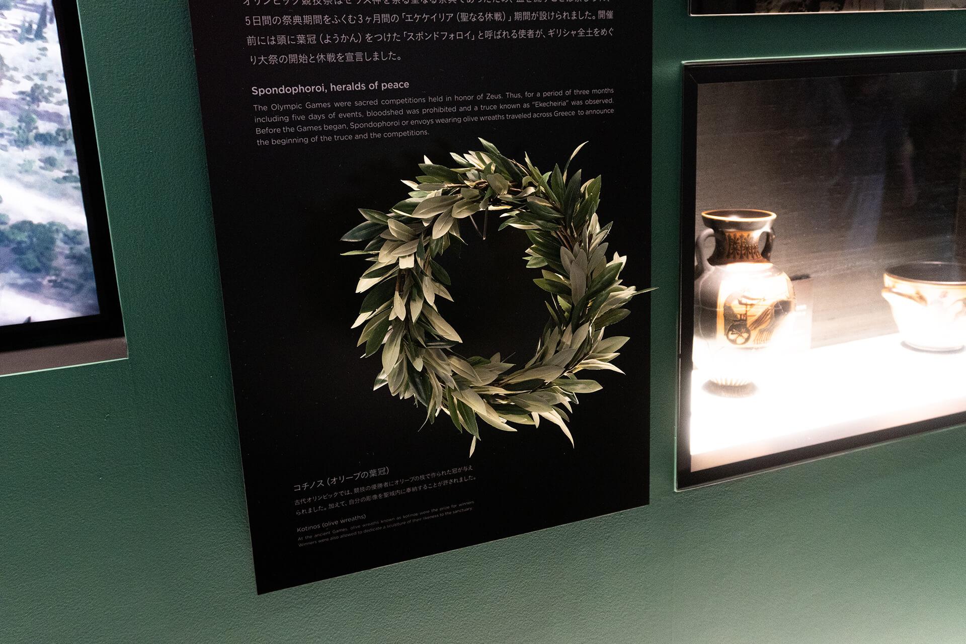 日本オリンピックミュージアム・月桂樹