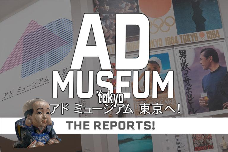 アドミュージアム東京バナー