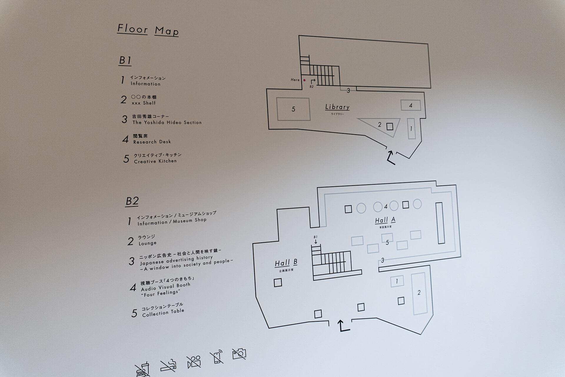 アドミュージアム東京・展示地図