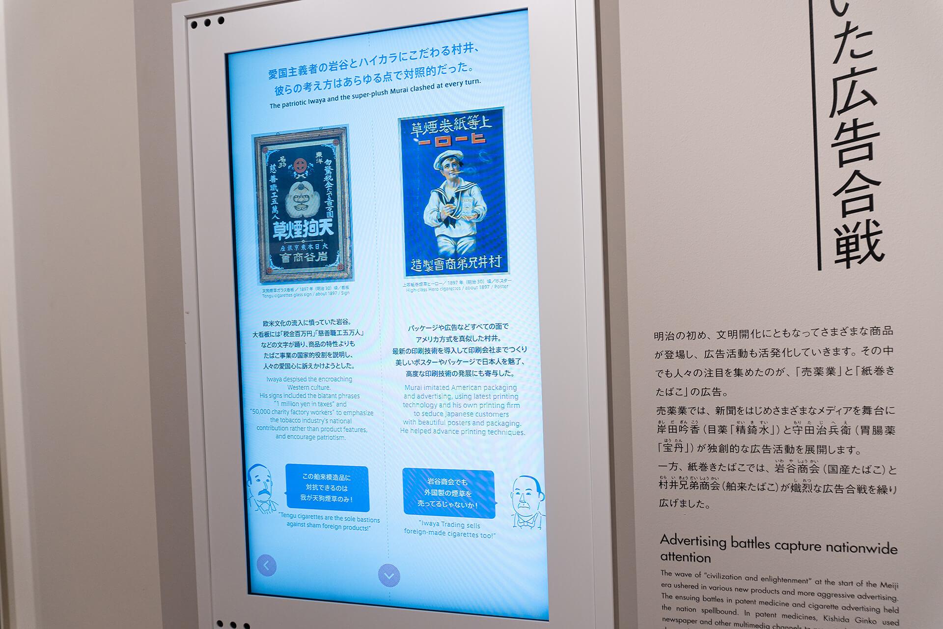アドミュージアム東京・展示物