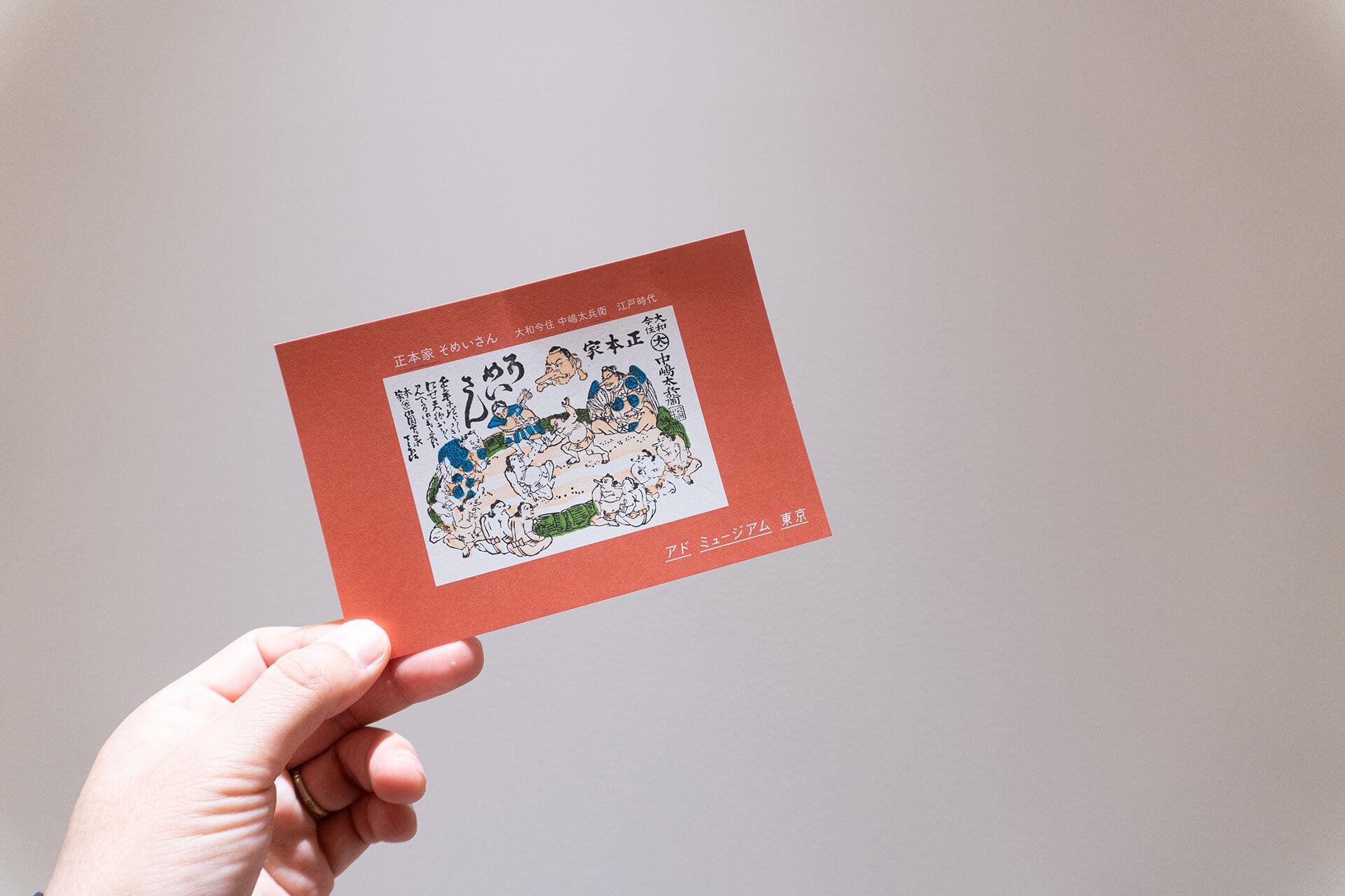アドミュージアム東京・スタンプカード