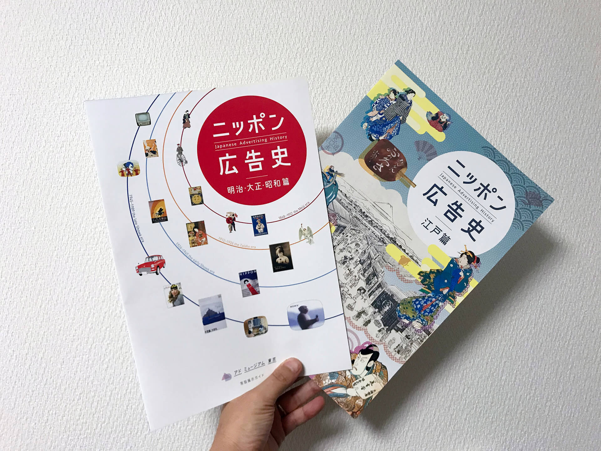 アドミュージアム東京・カタログ