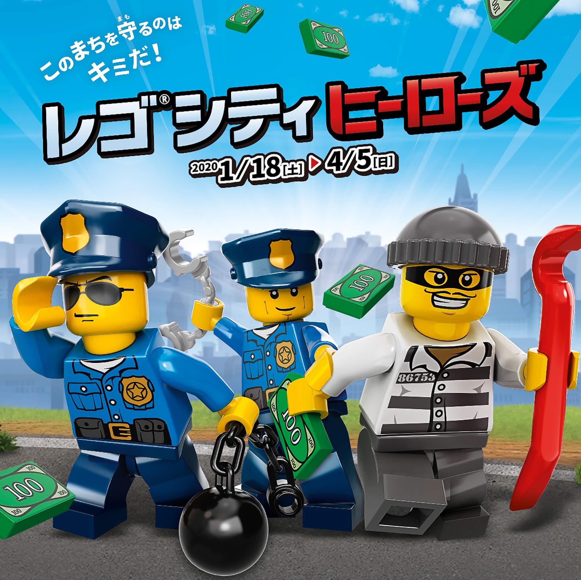 レゴ(R)シティヒーローズバナー