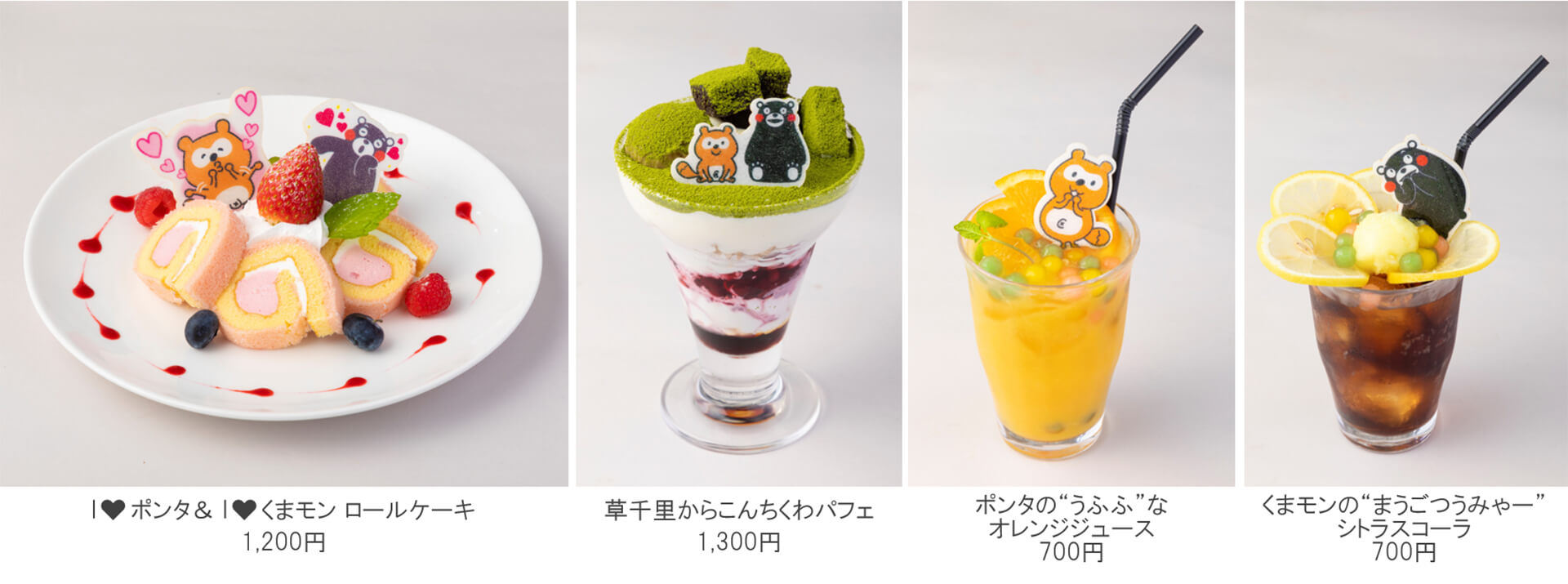 Ponta×KUMAMON cafeメニュー