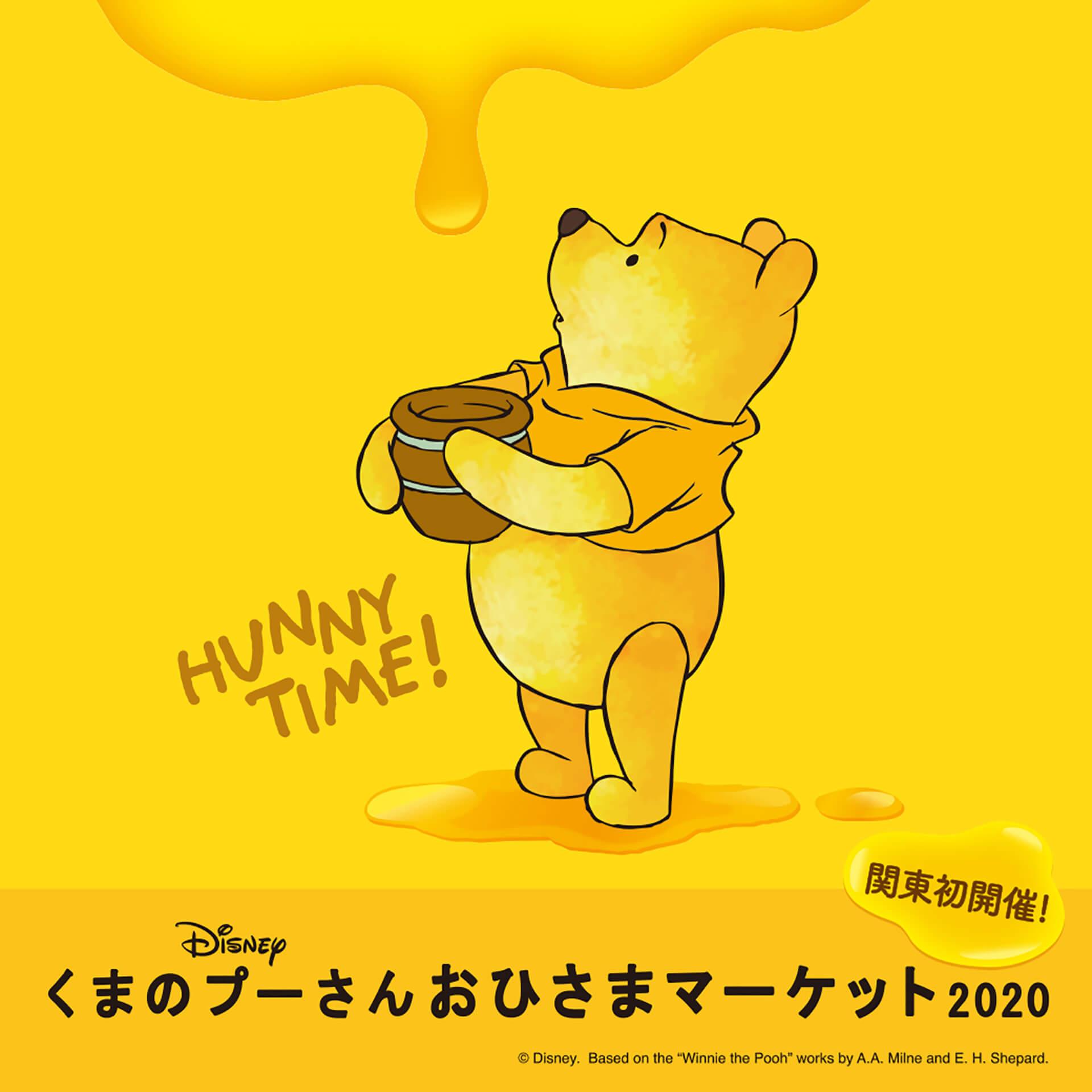 「くまのプーさん」おひさまマーケット2020バナー