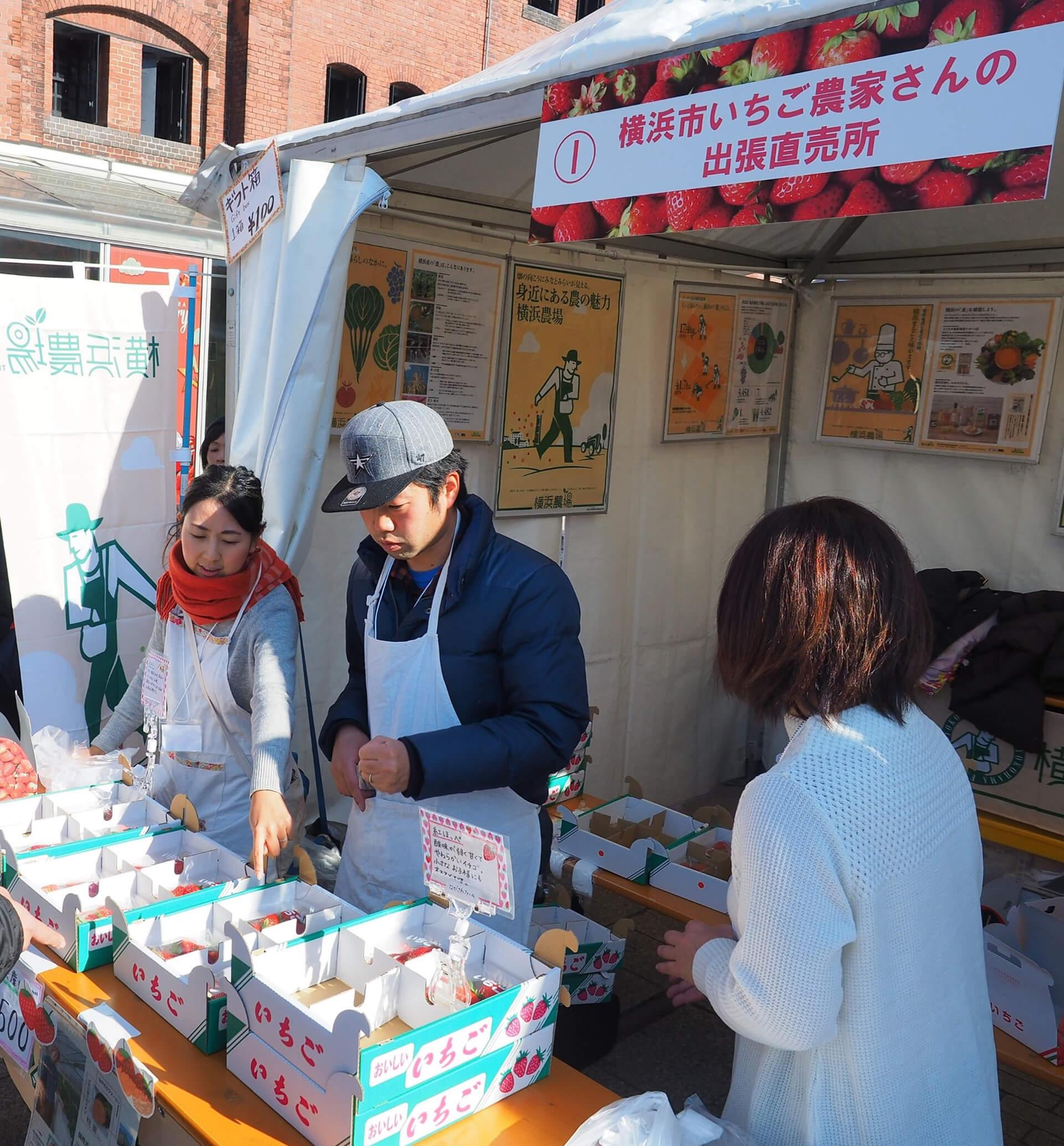 横浜ストロベリーフェスティバル・物販