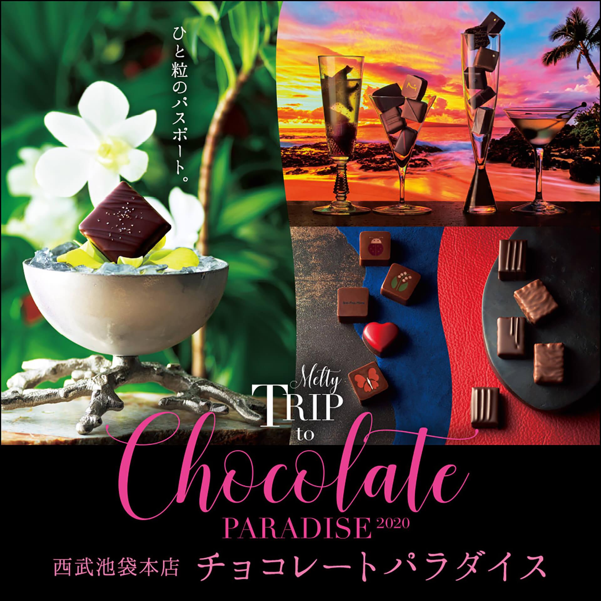 チョコレートパラダイス2020バナー