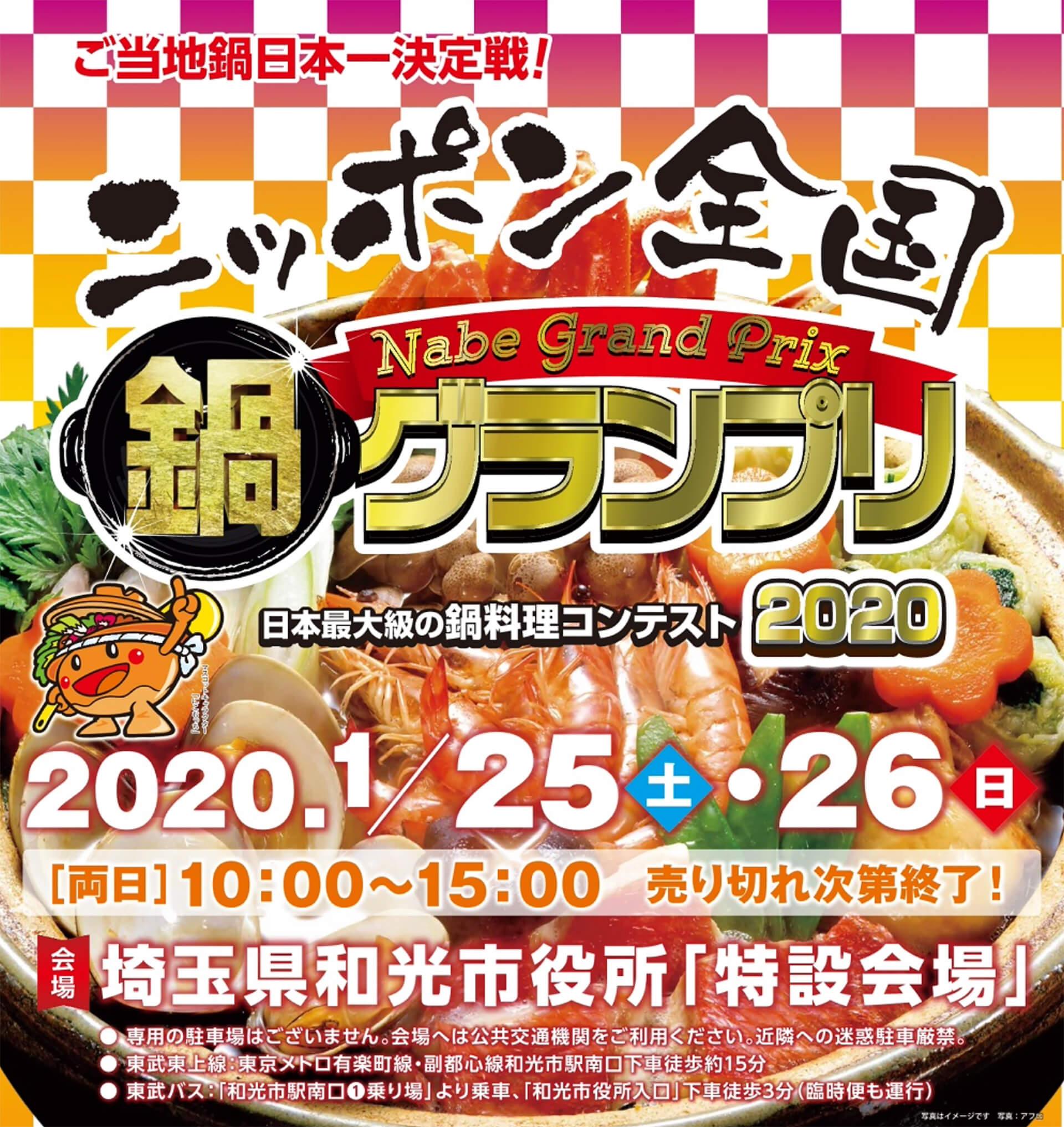 ニッポン全国鍋グランプリ2020ポスター