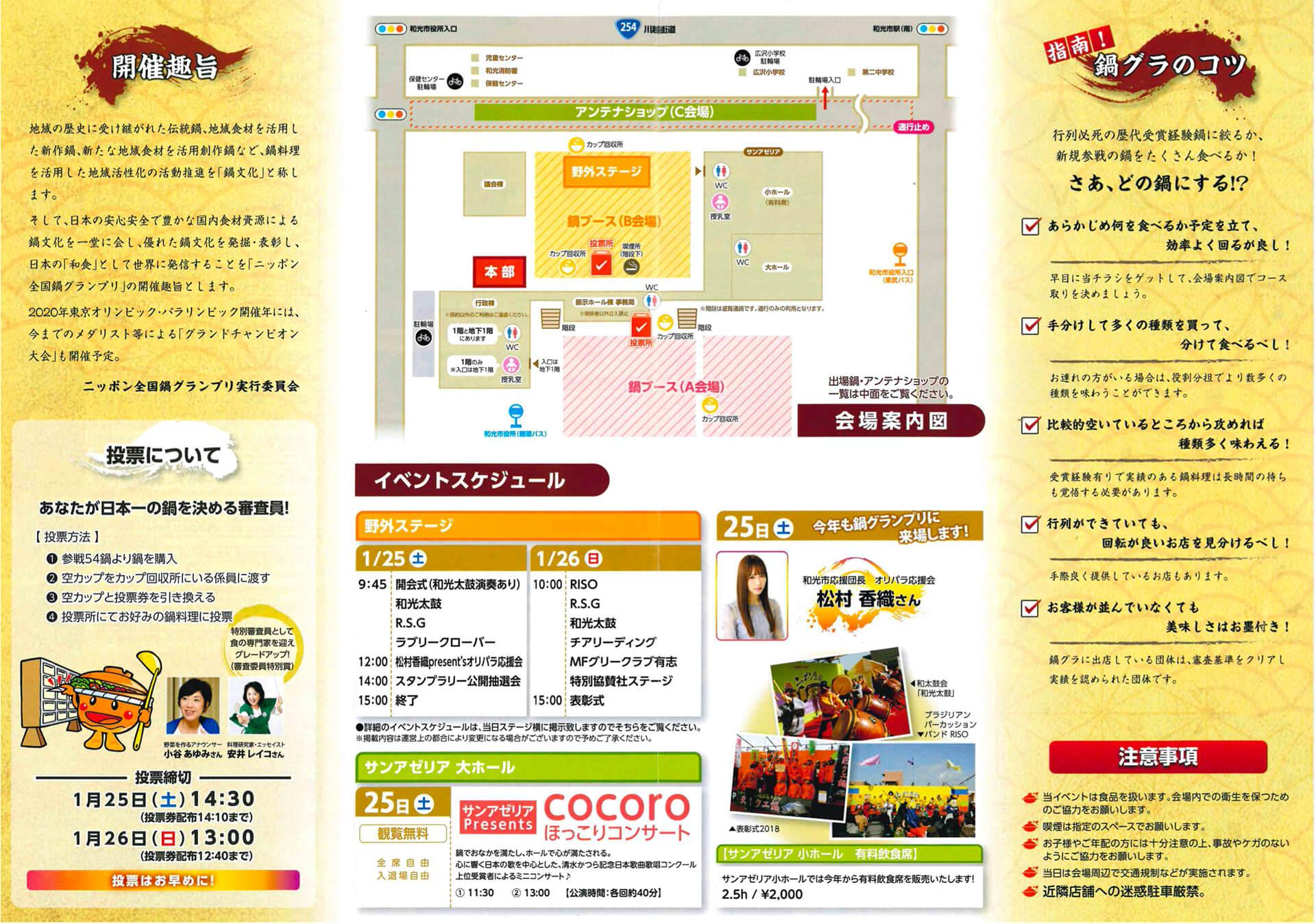 ニッポン全国鍋グランプリ2020会場マップ