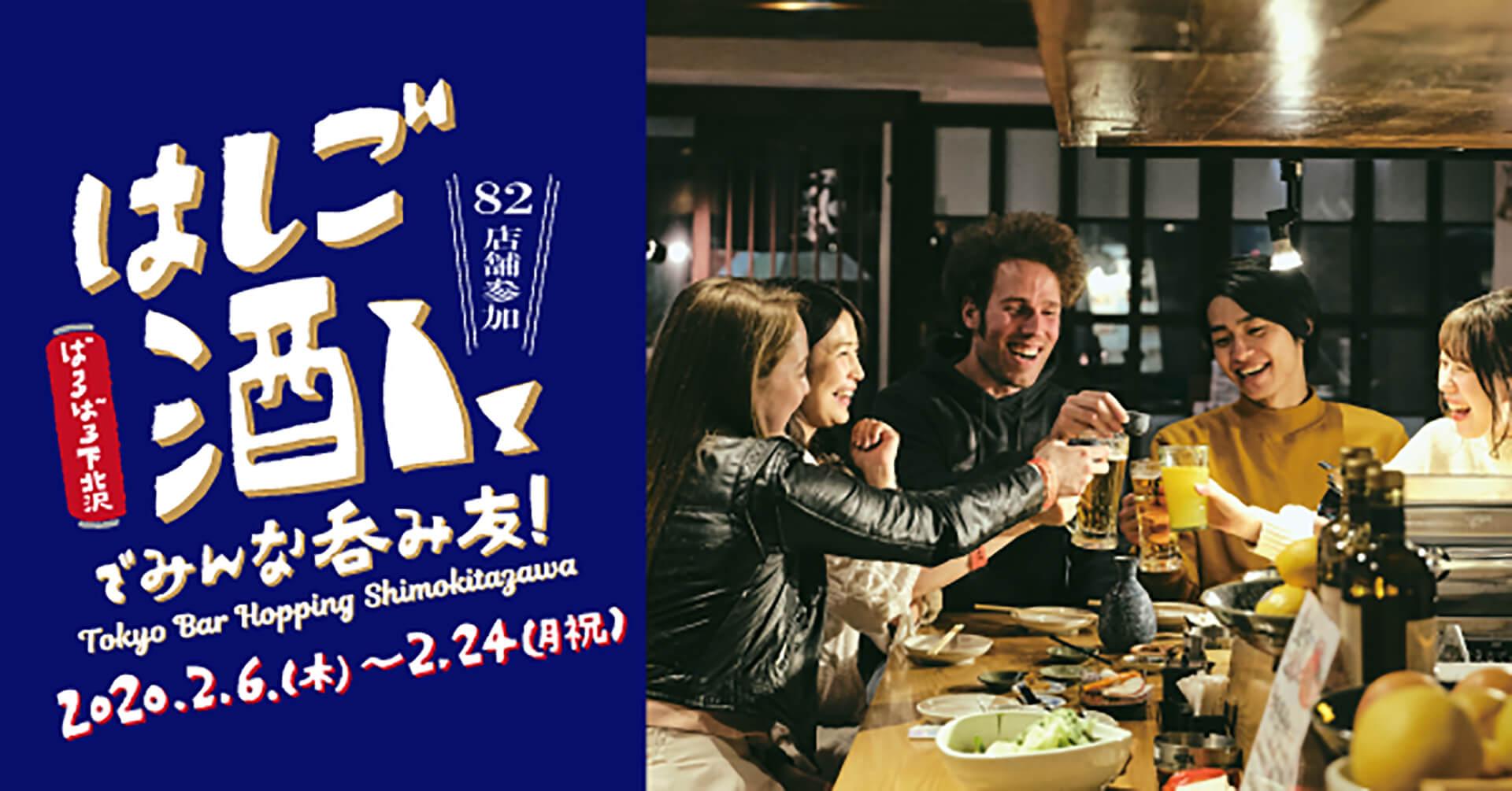 ばるばる下北沢 はしご酒でみんな呑み友バナー