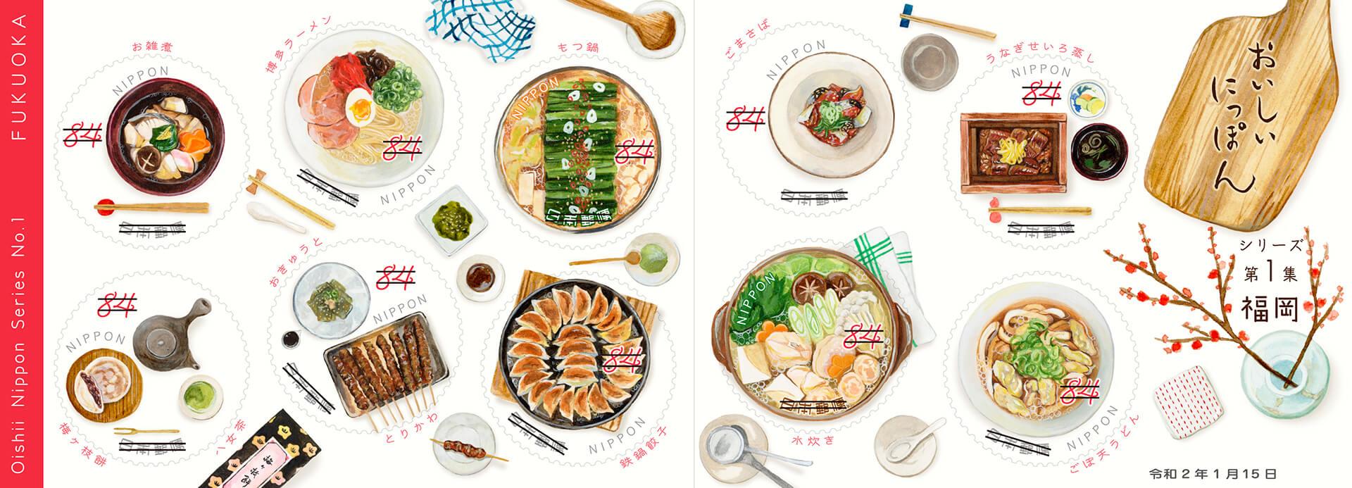 特殊切手「おいしいにっぽんシリーズ第1集」