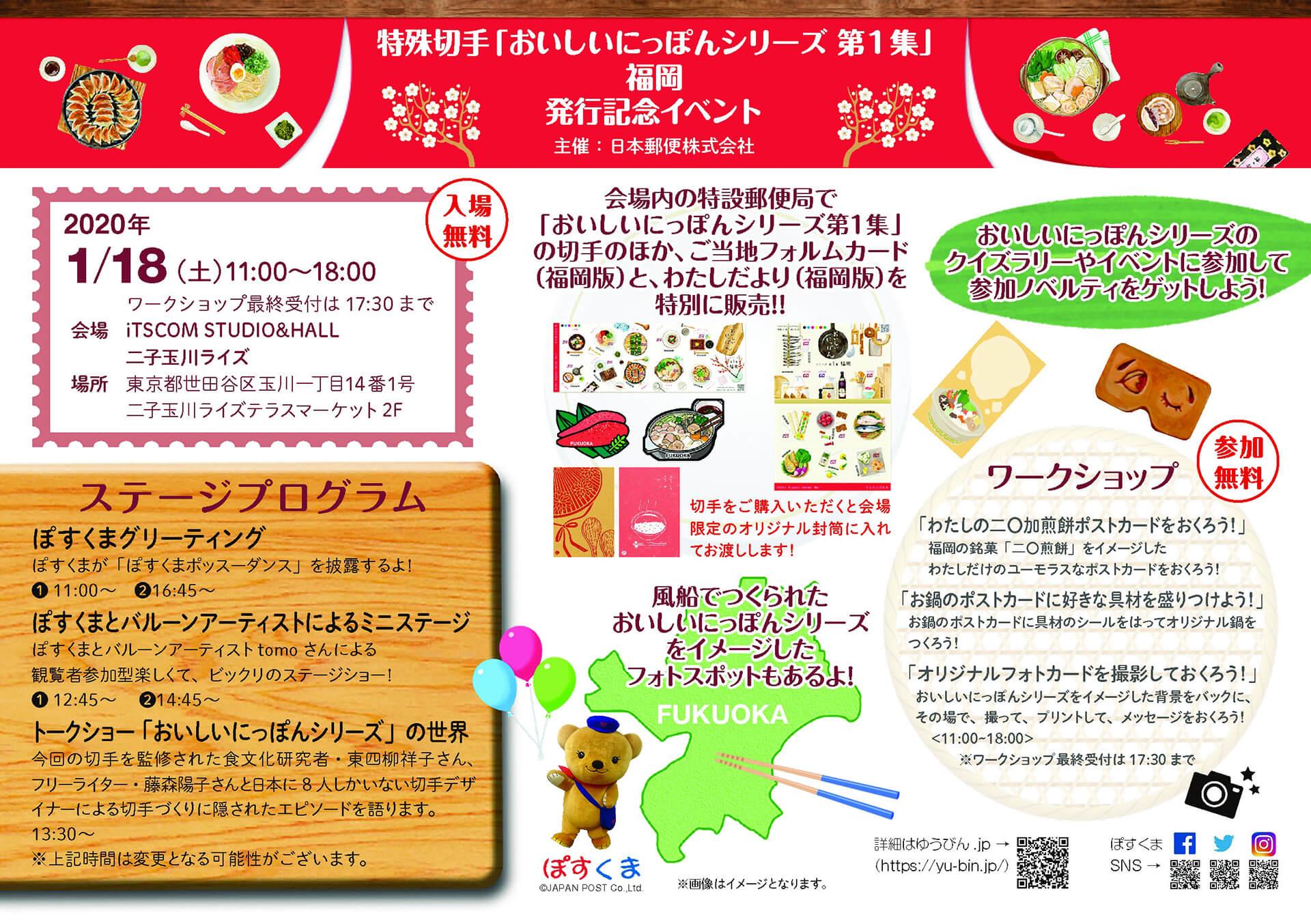 「おいしいにっぽんシリーズ第1集」発行記念イベント概要