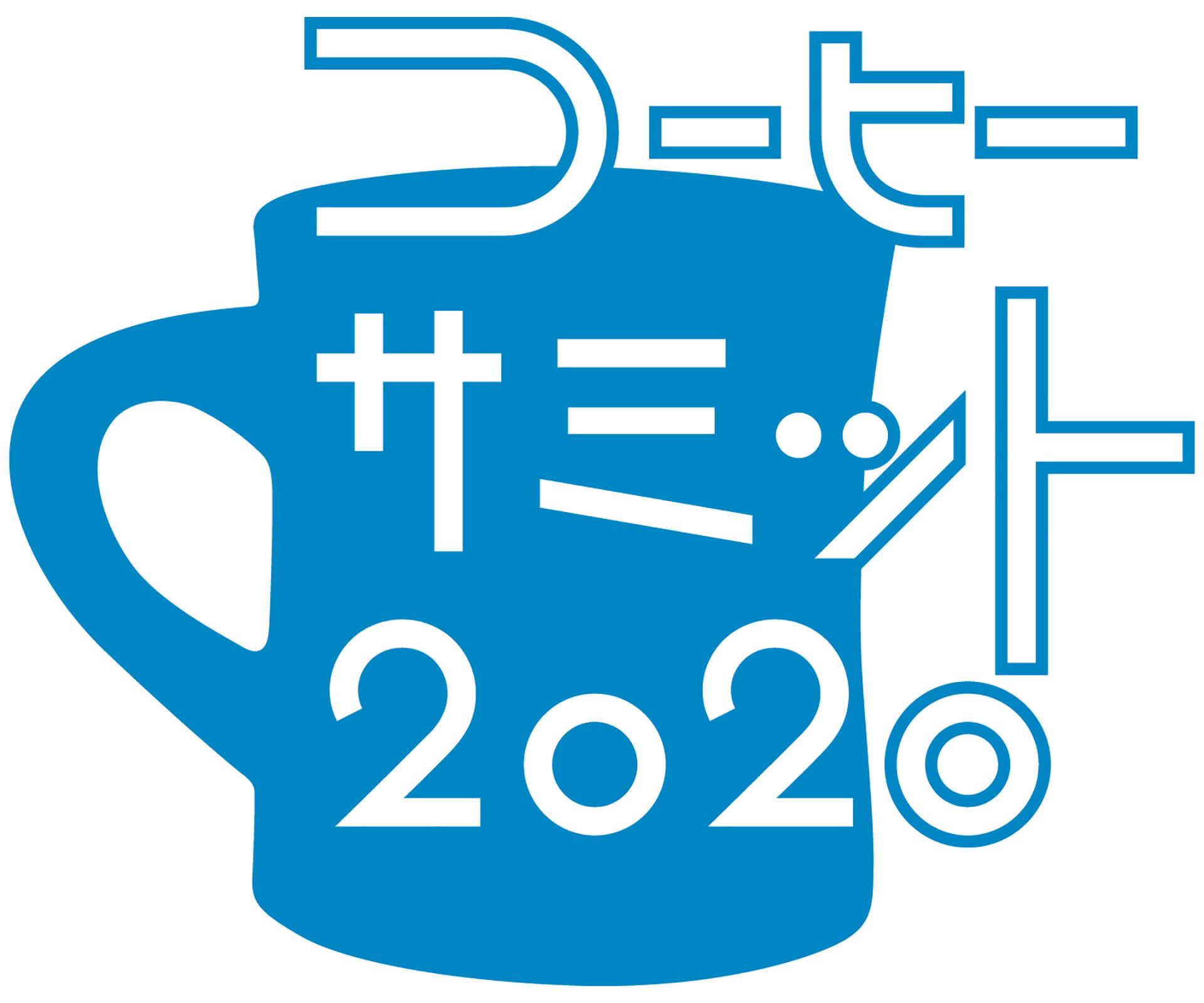 コーヒーサミット2020ロゴ