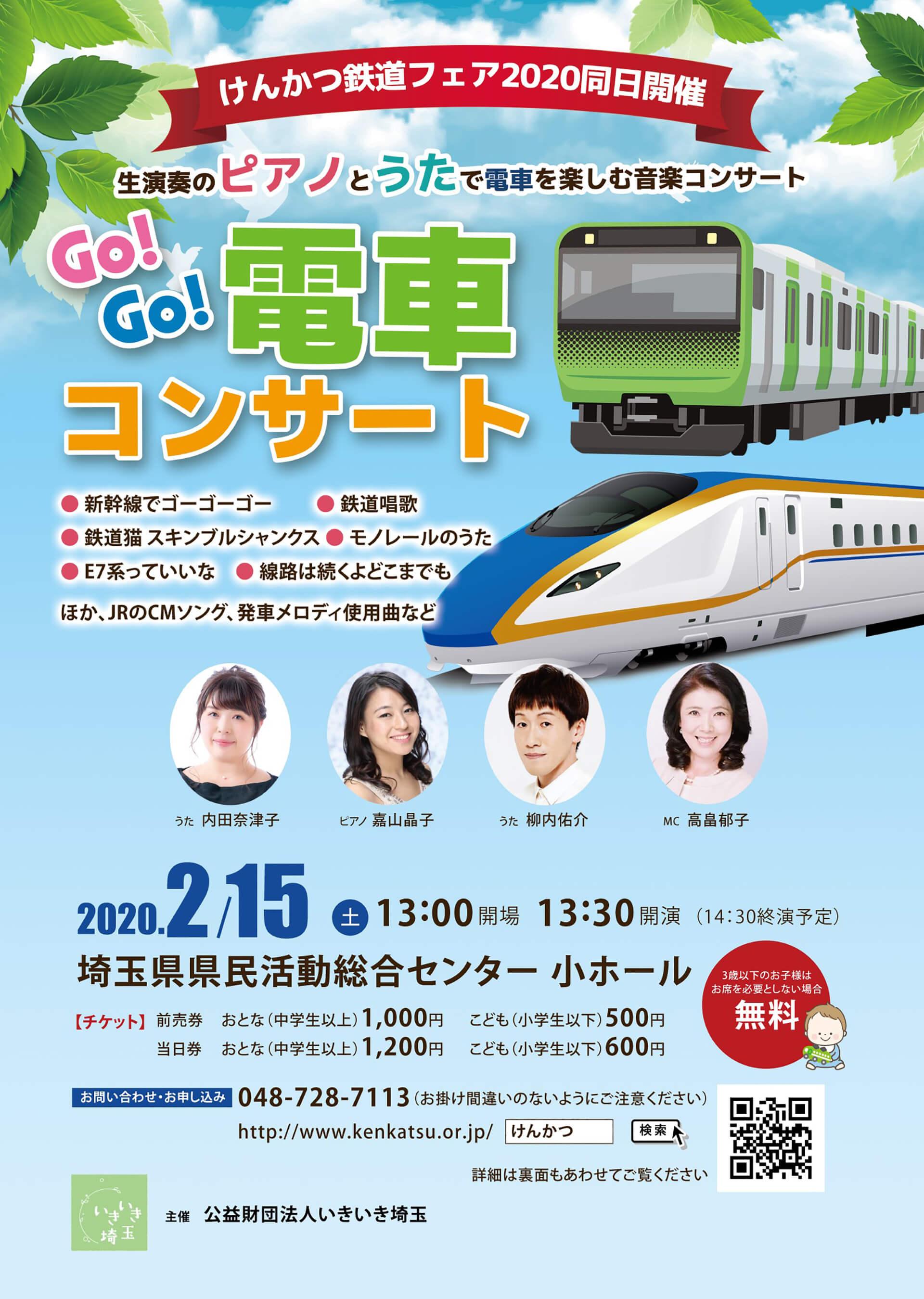 けんかつ鉄道フェア2020・Go!Go!電車コンサート