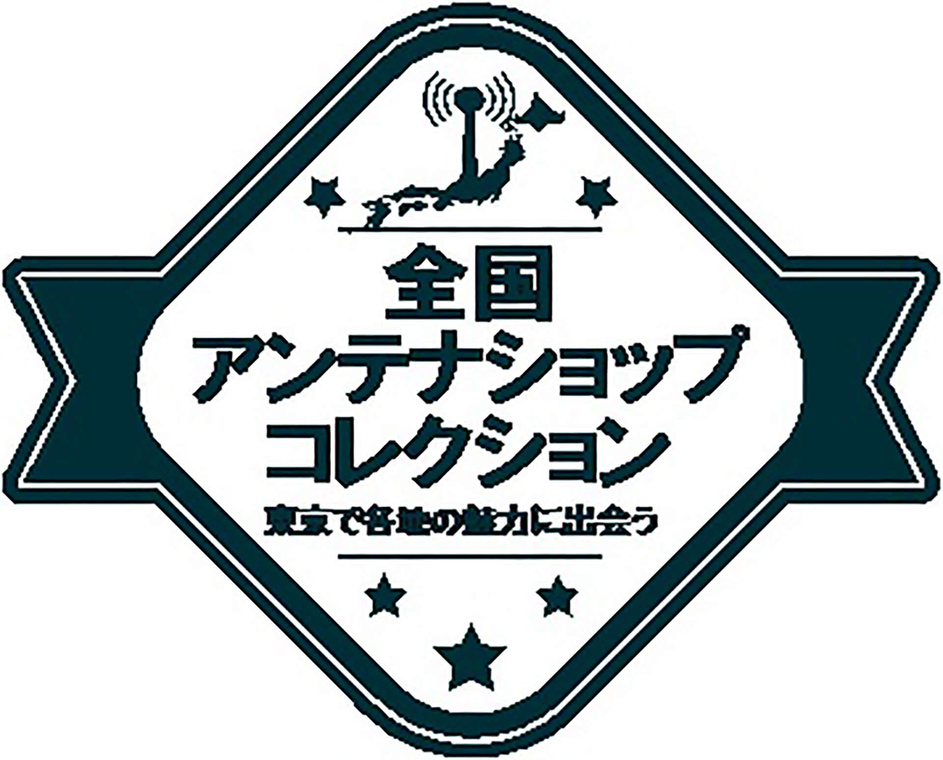 東京で巡る!アンテナショップロゴ