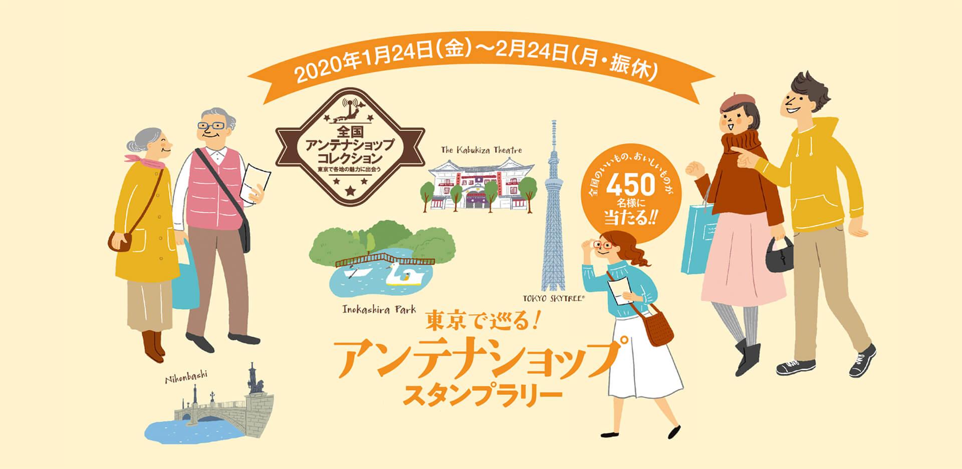 東京で巡る!アンテナショップスタンプラリーブック