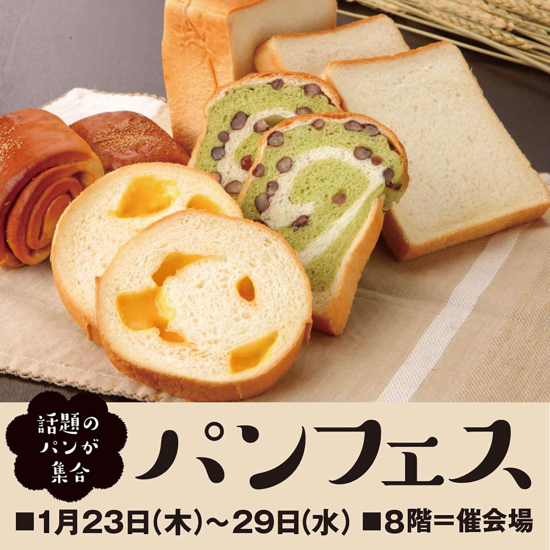 そごう横浜店パンフェスバナー