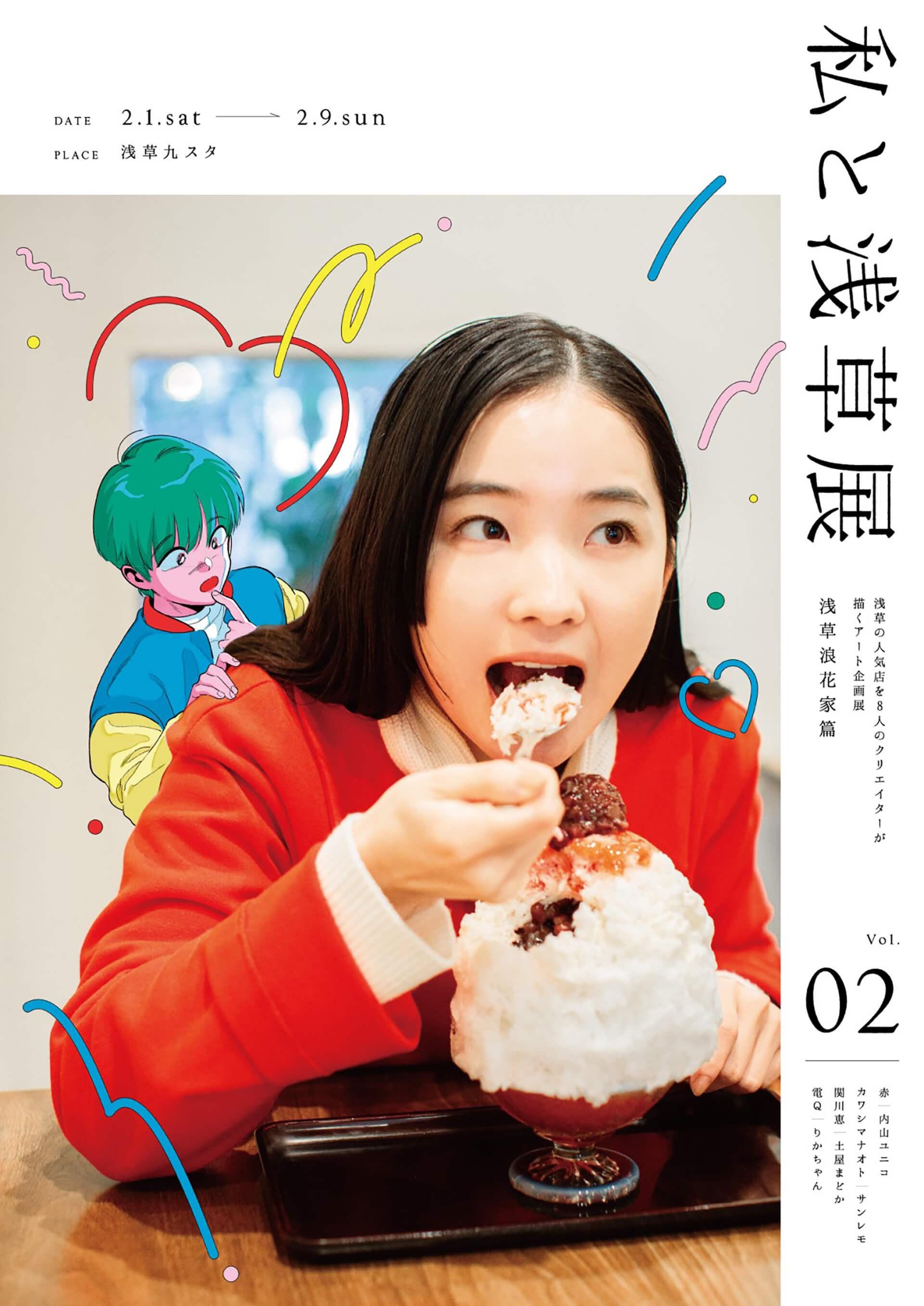 私と浅草展 vol.2~浅草浪花家篇~バナー