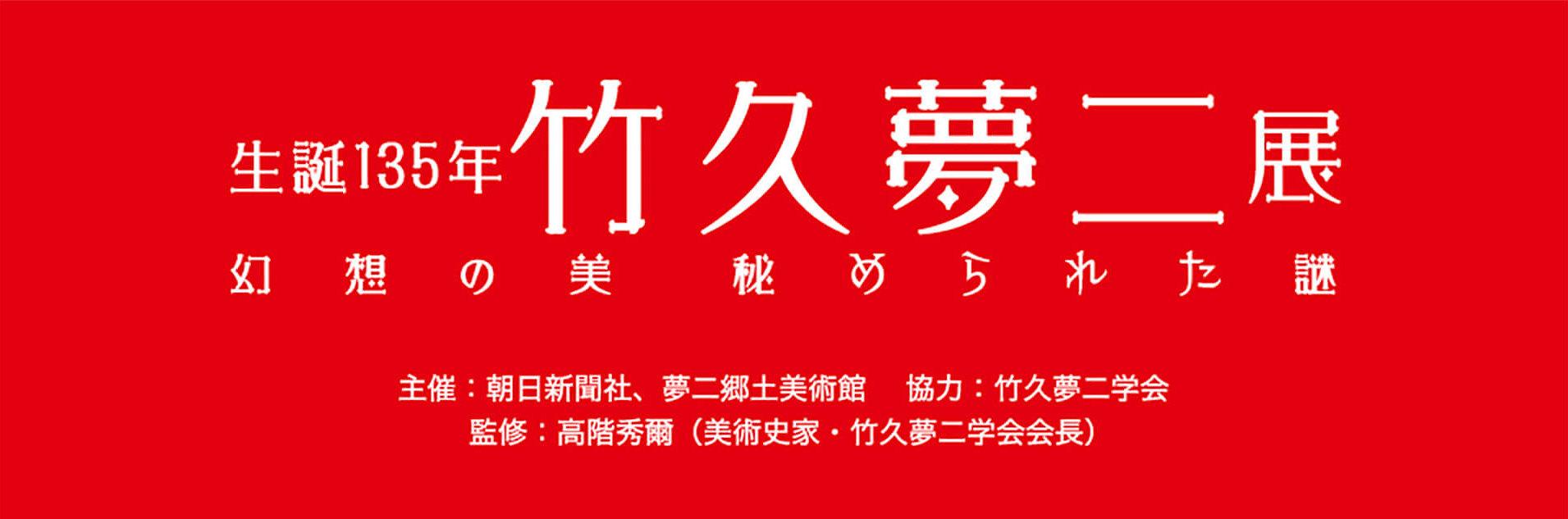 生誕135年 竹久夢二展バナー
