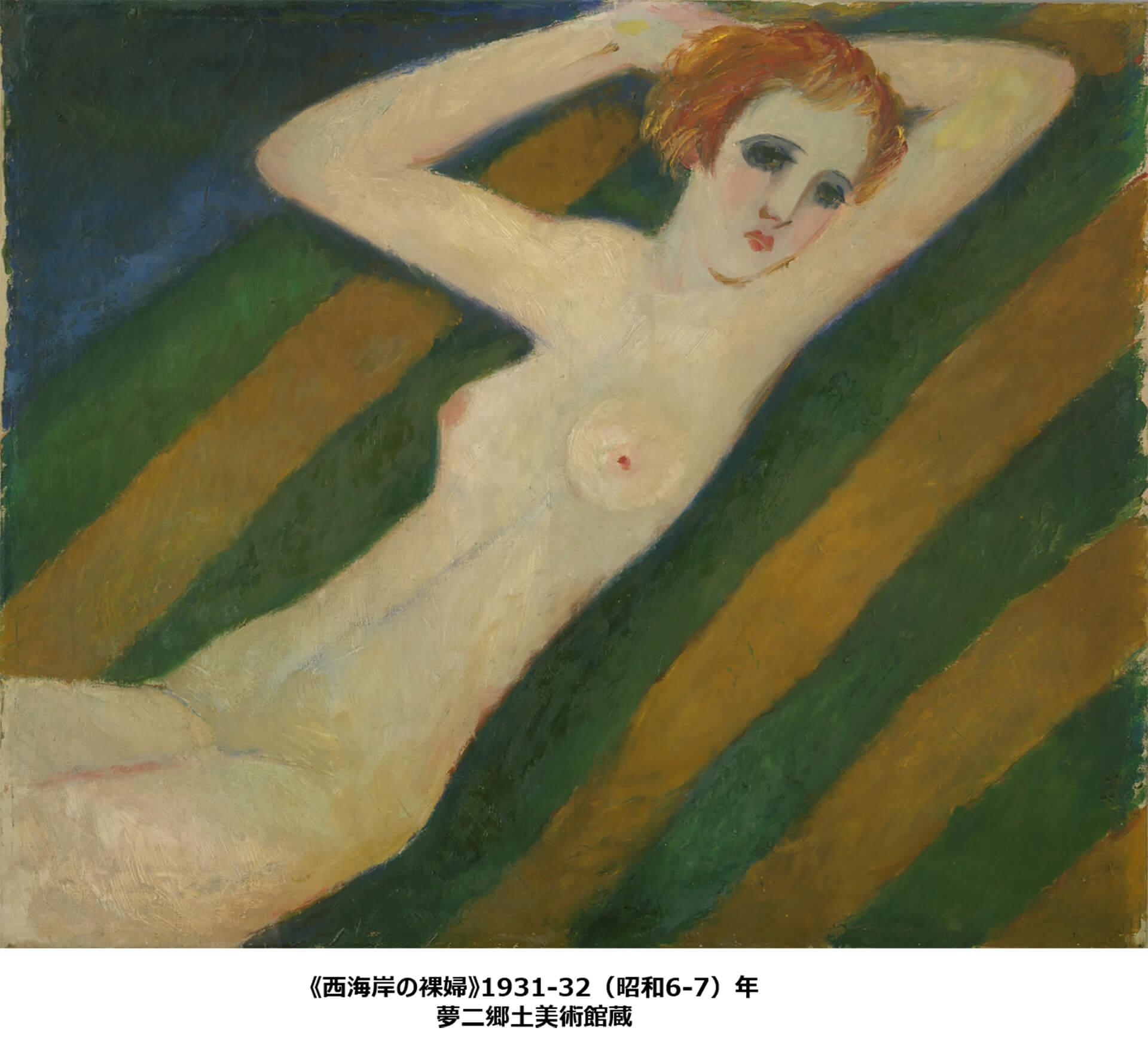生誕135年 竹久夢二展・西海岸の裸婦