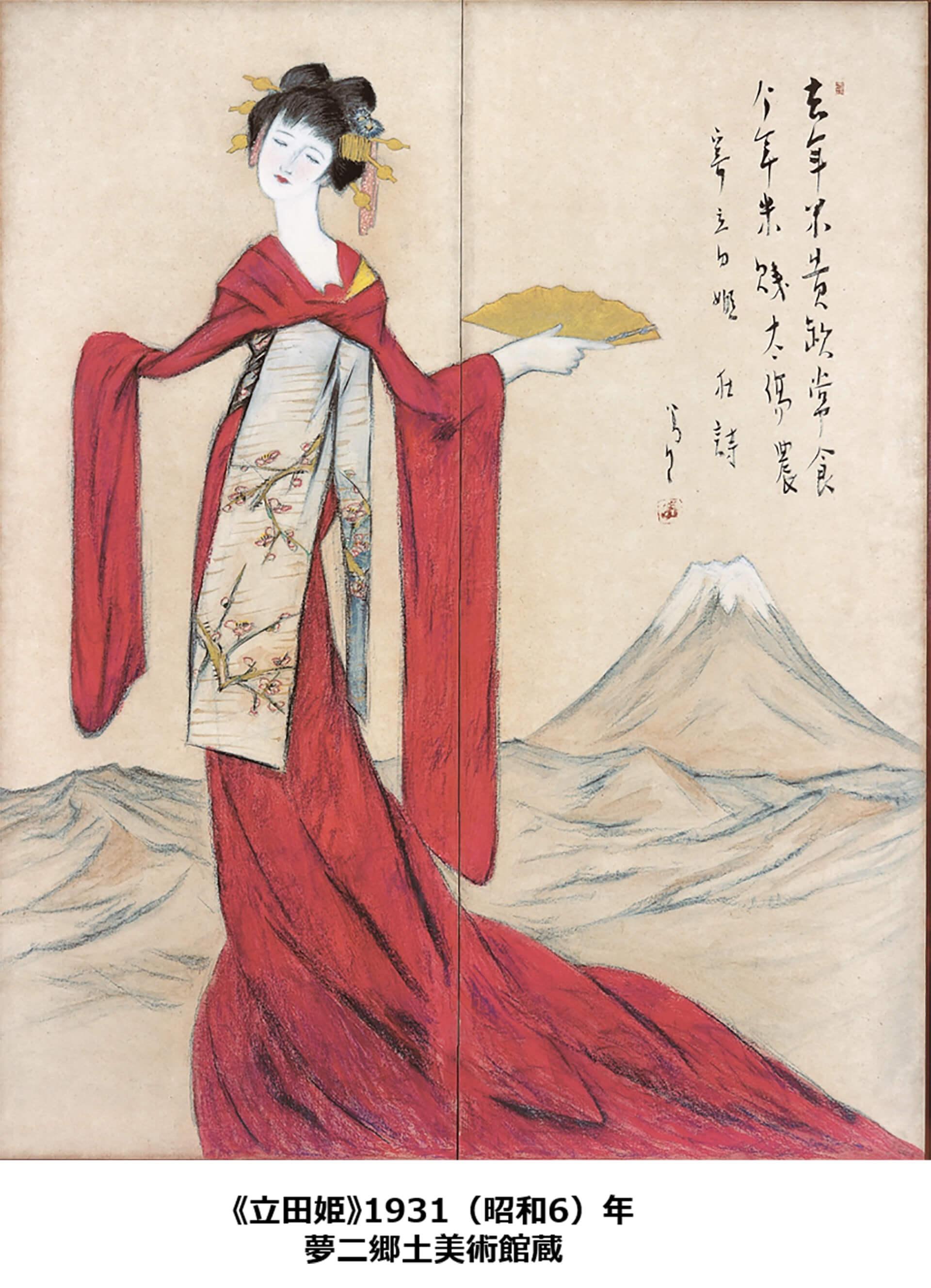 生誕135年 竹久夢二展・立田姫