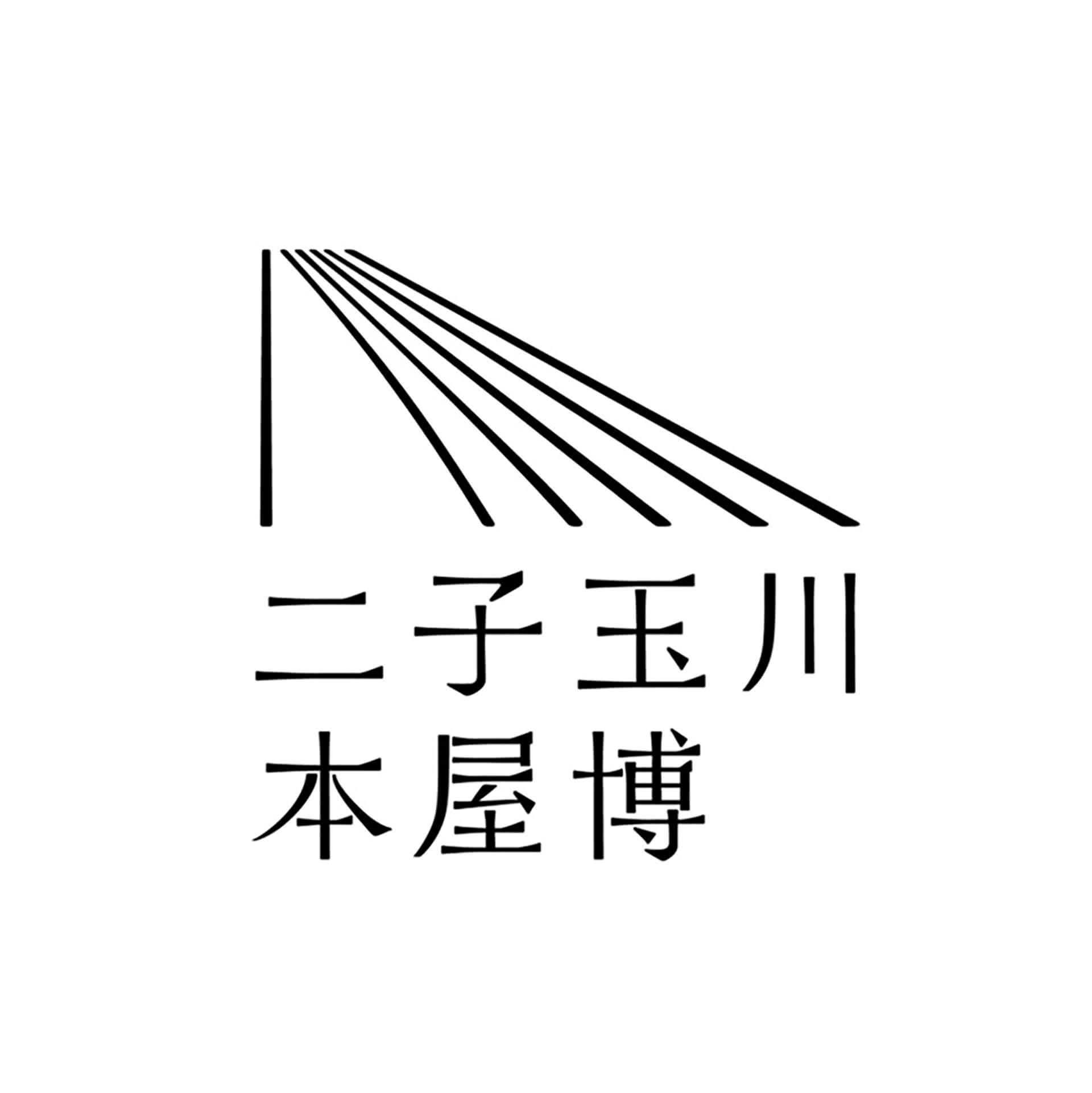二子玉川 本屋博 バナー