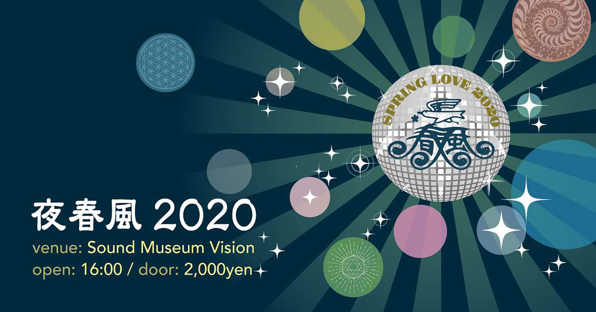 Spring Love 夜春風 2020バナー
